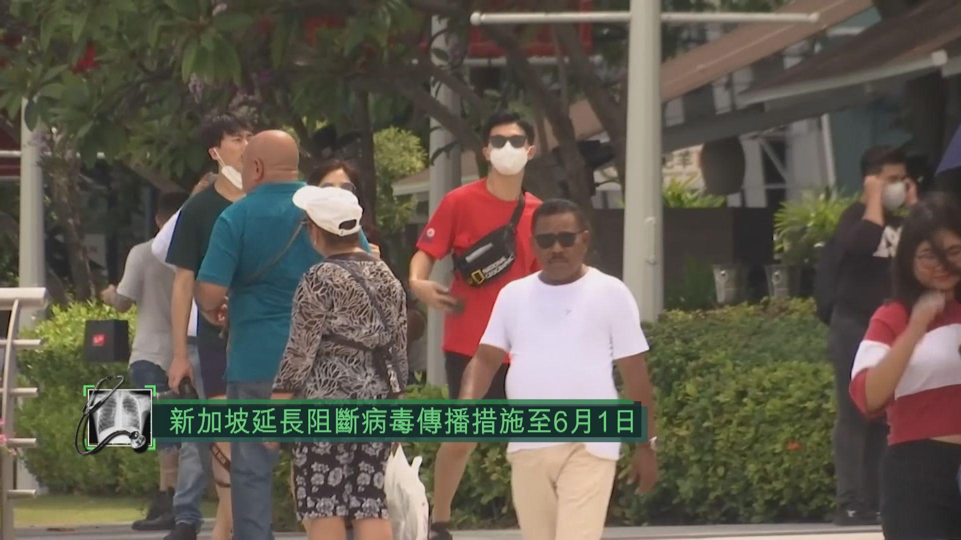 新加坡再增逾千確診 延長阻斷病毒傳播措施至6月