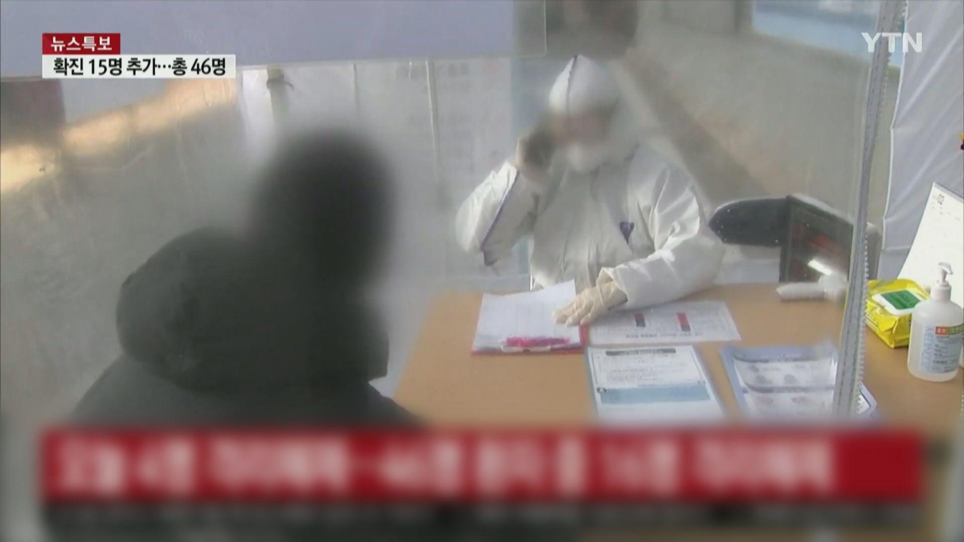 南韓大邱市新增13宗個案 大部分相信在教會受感染