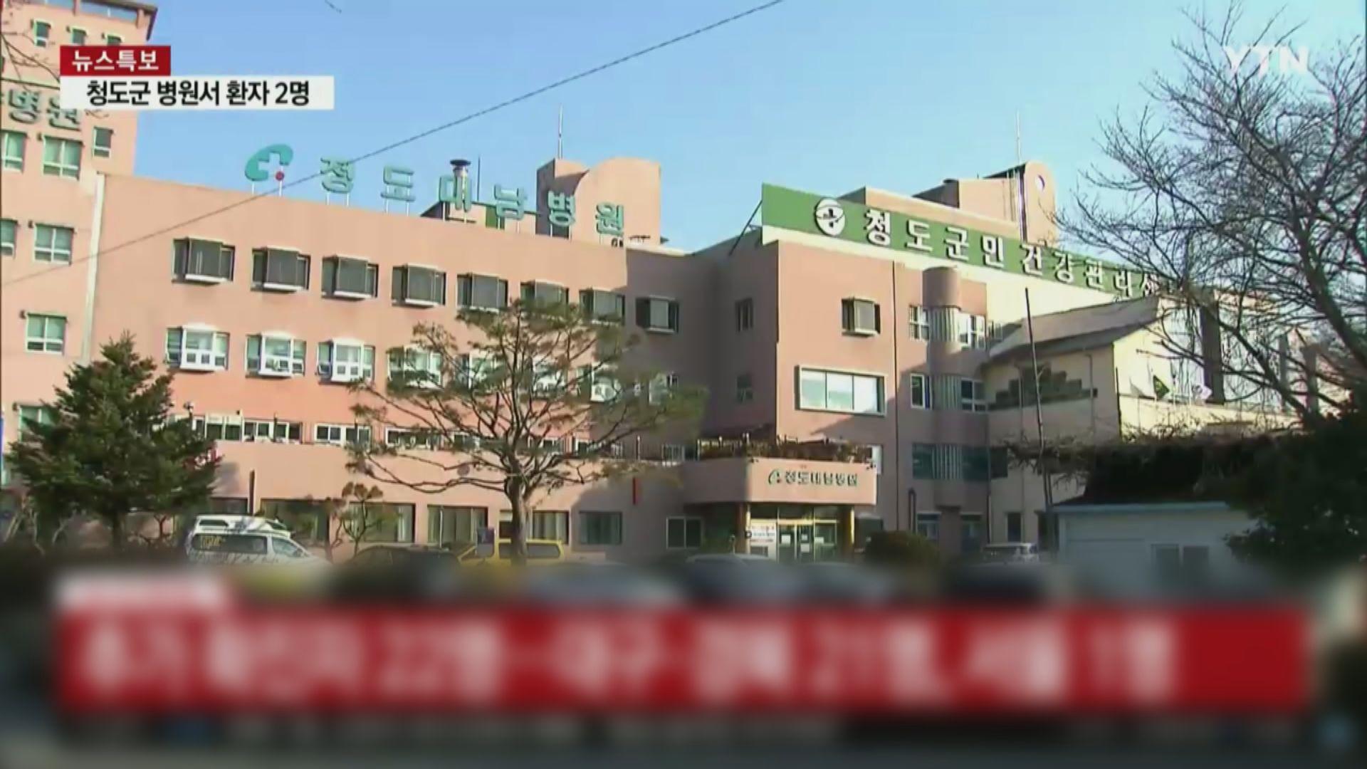 南韓出現首宗死亡病例 單日多53人確診兩宗在首爾