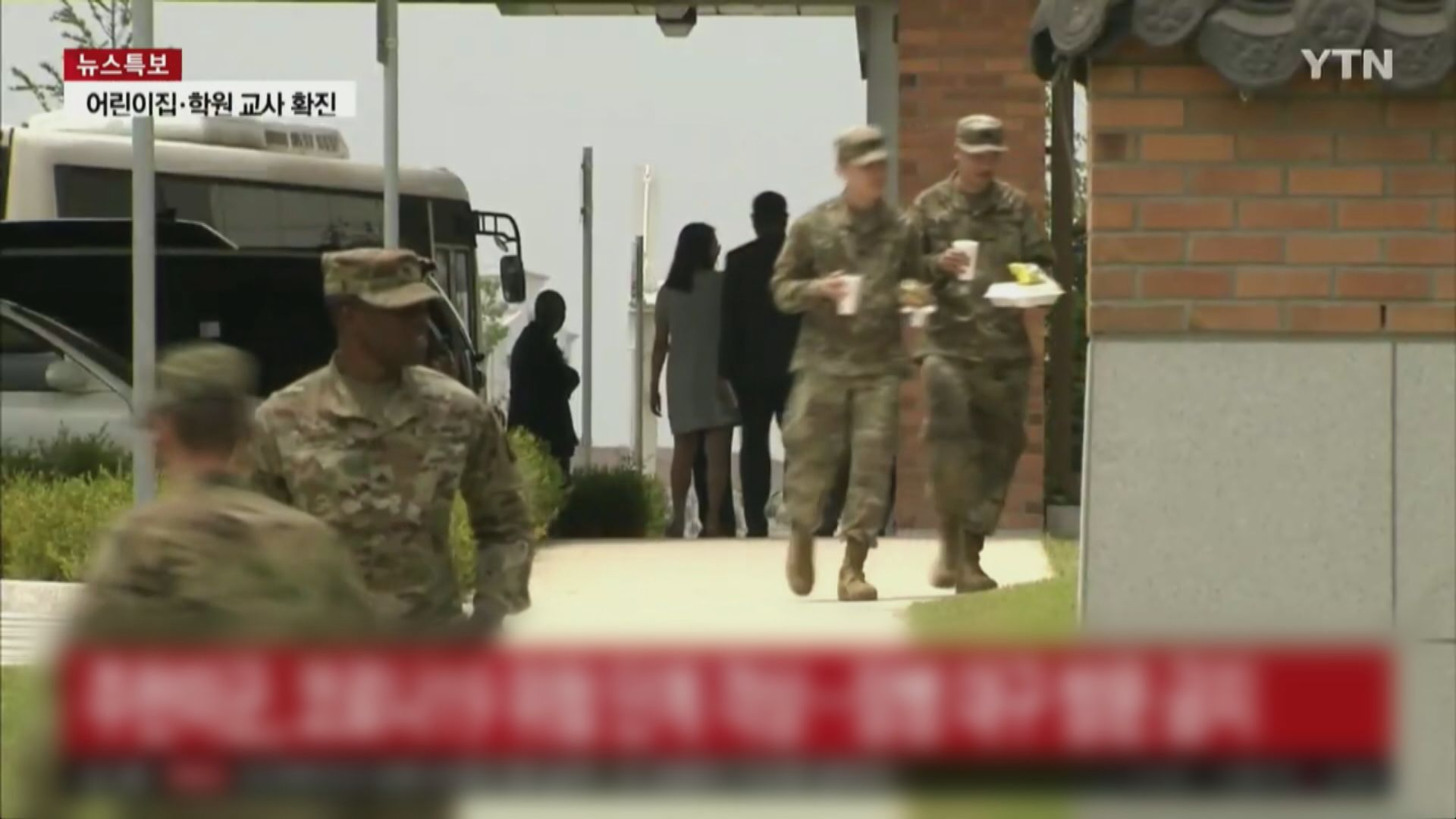 駐韓美軍暫時關閉駐大邱基地