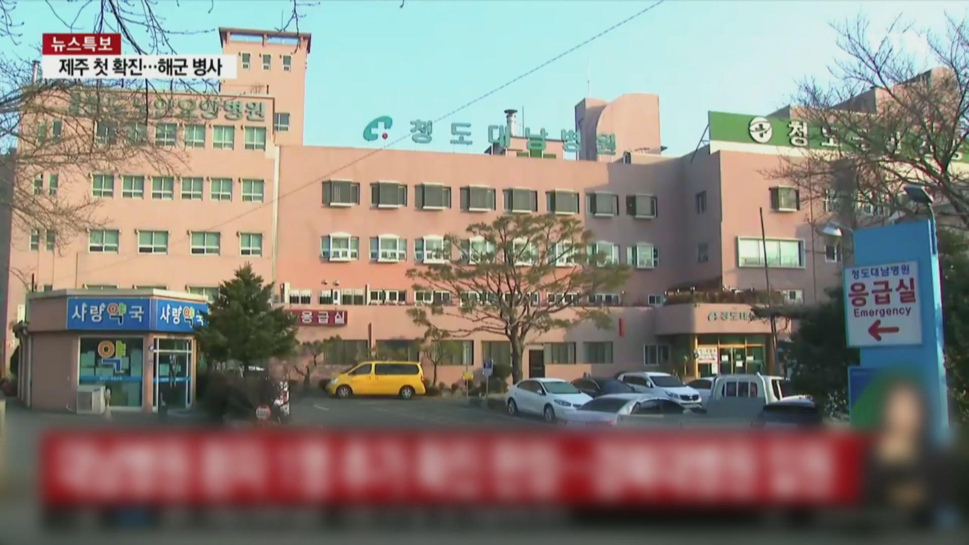 南韓再多一人感染新型肺炎死亡 累計兩宗
