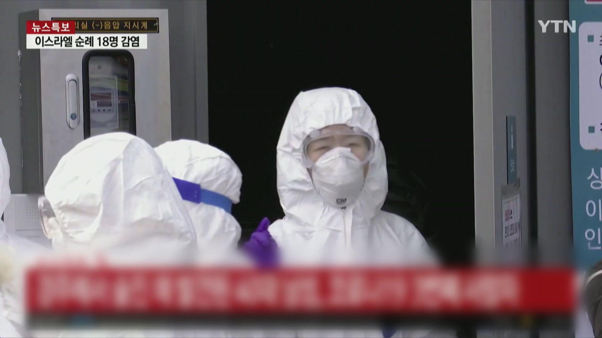 南韓再多一人死於新型冠狀病毒肺炎 累計增至4死