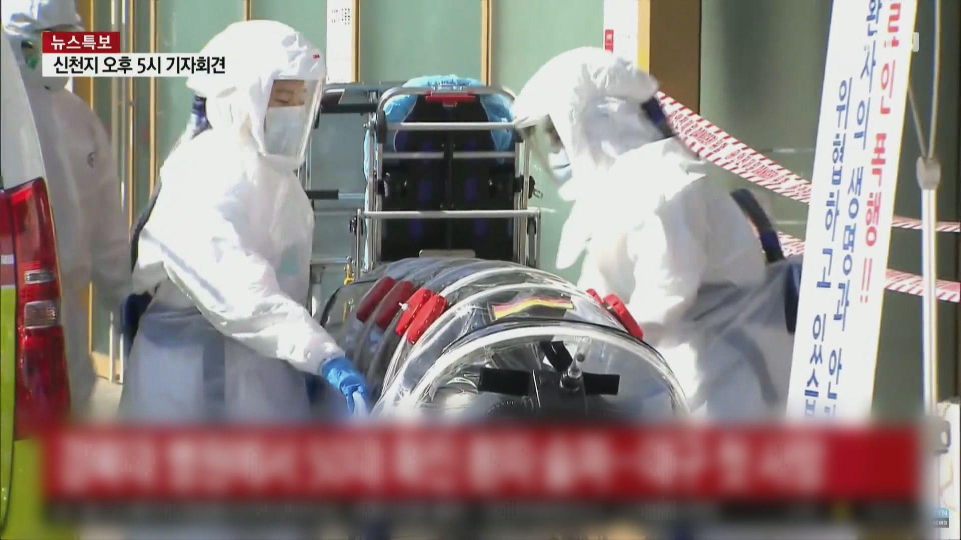 南韓疫情預警提升至最高級別