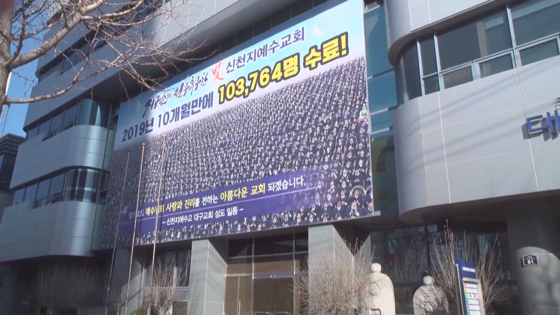 南韓完成檢測約1300名新天地教徒