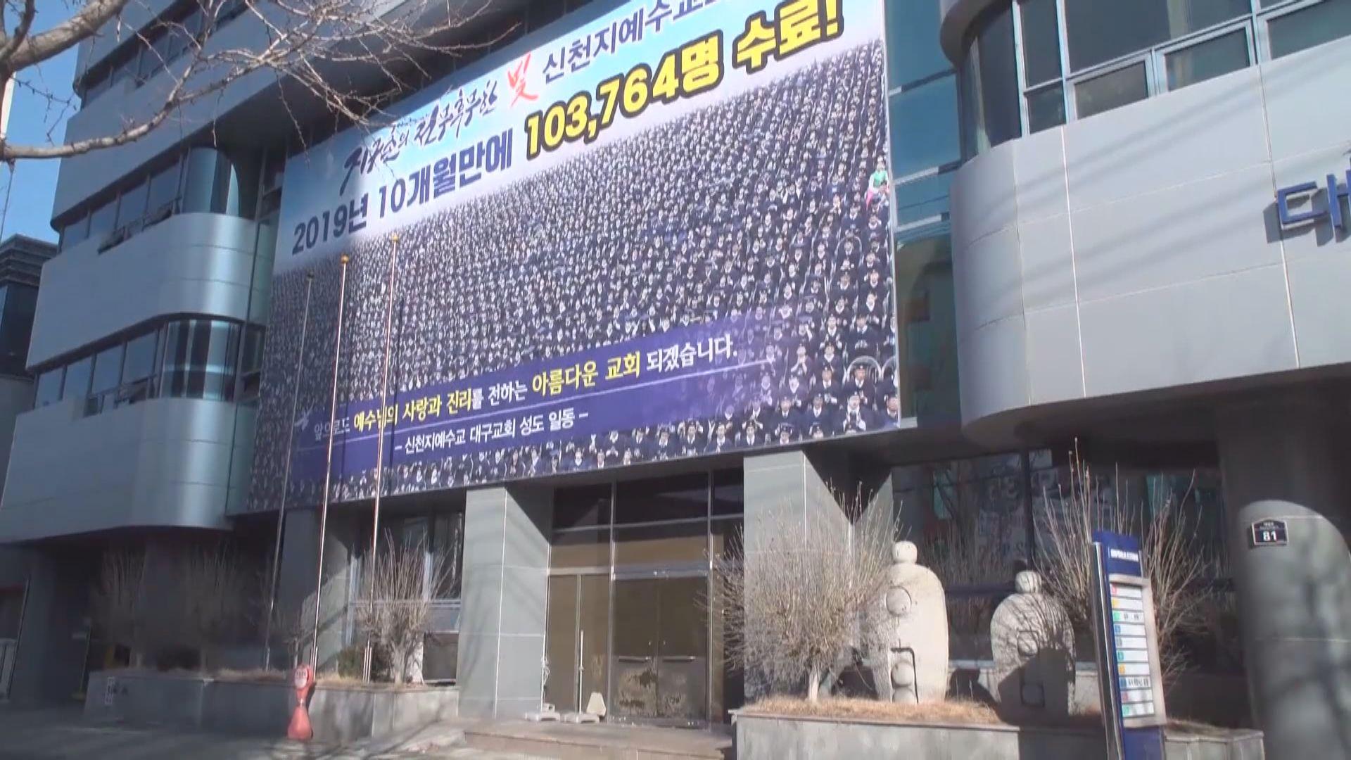南韓加緊檢測新天地教會信徒 料確診數字將大增