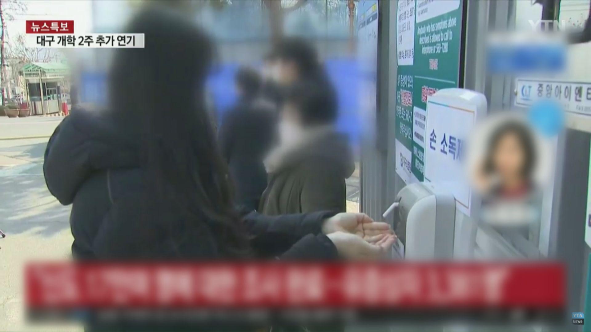 南韓政府:大邱確診病例將持續增加