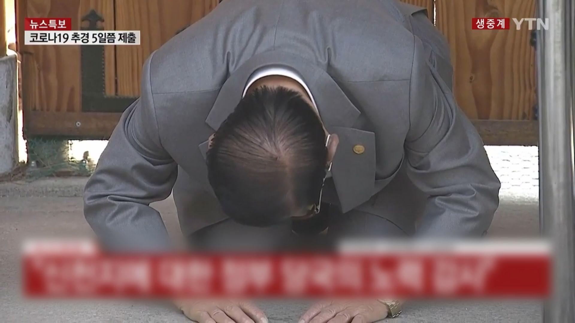 大批教徒受感染 南韓新天地教會教主跪地道歉