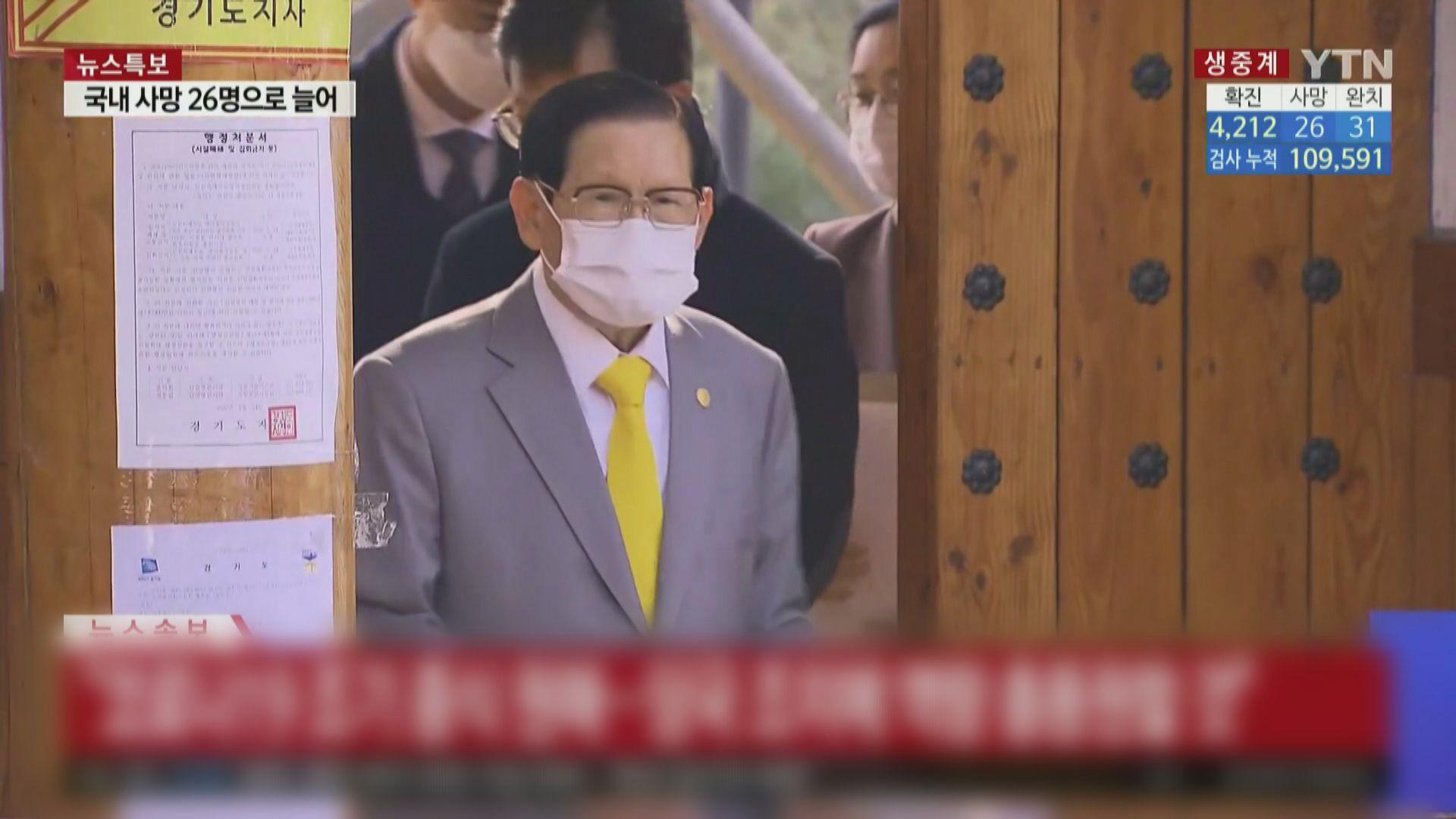 南韓新天地教會教主李萬熙病毒檢測呈陰性