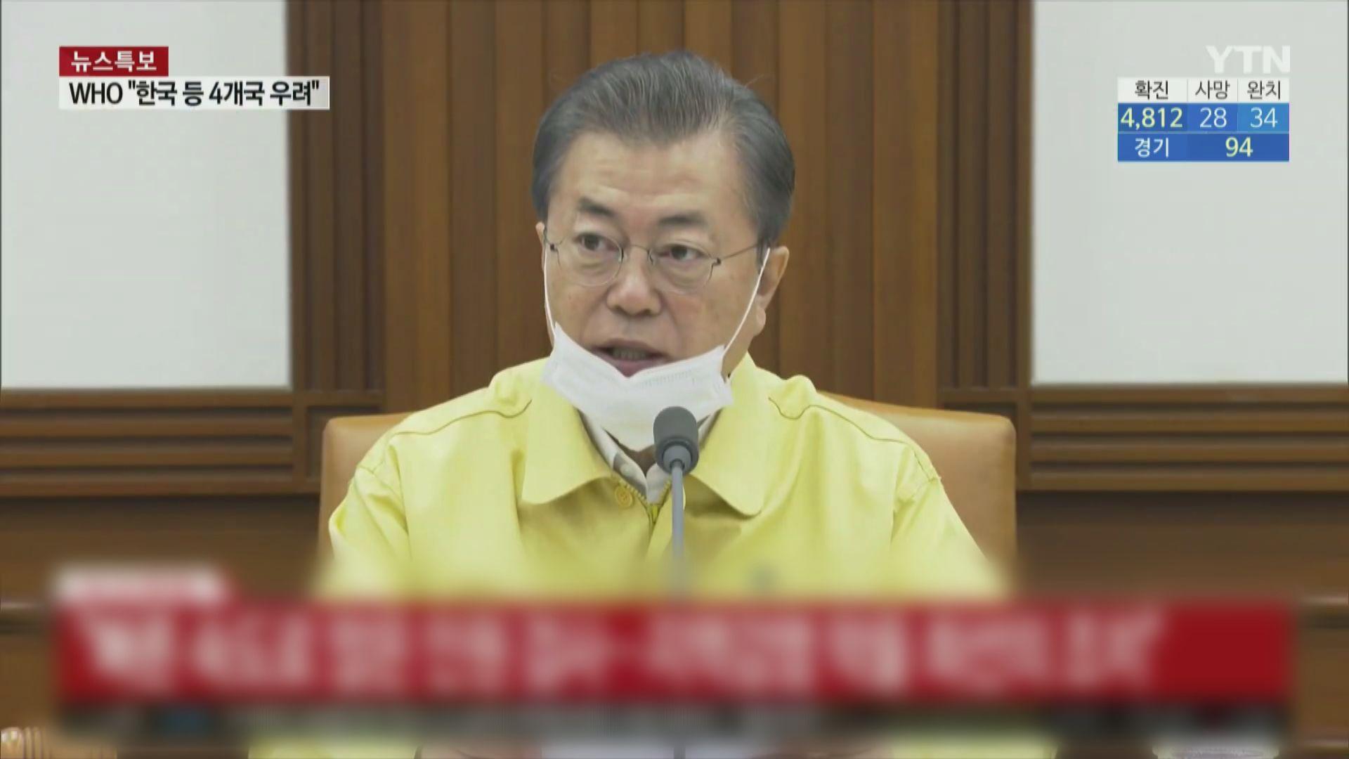 文在寅宣布撥款30萬億韓圜抗疫 政府進入全天候戒備