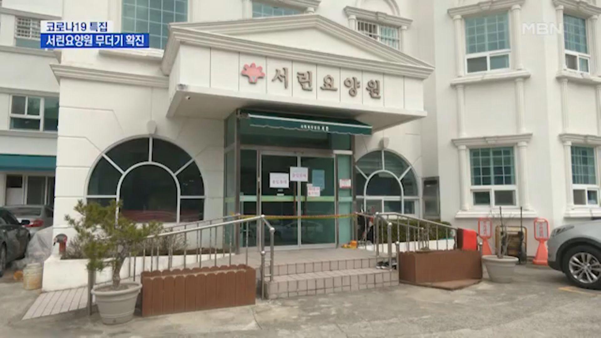 南韓慶北慶山市被列為疫情重點管控區