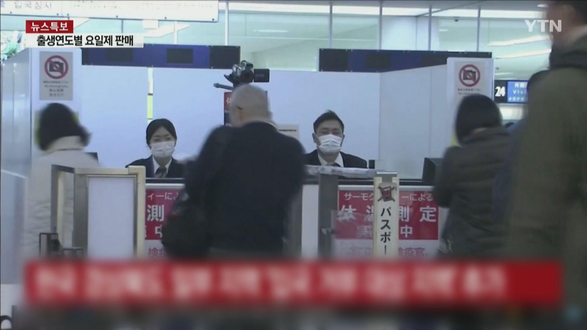 南韓取消免簽證報復日本收緊入境管制