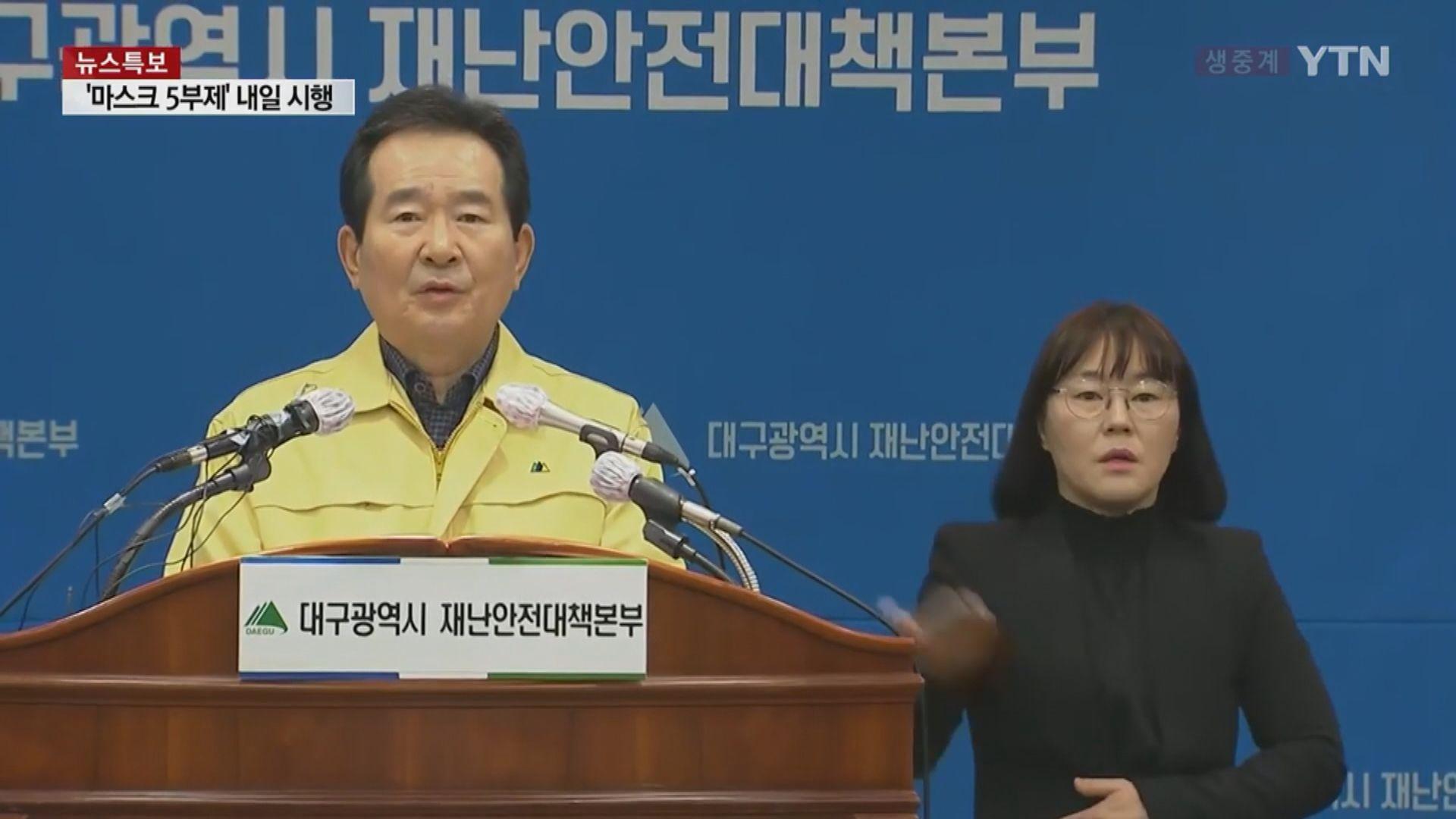 韓再多近百人確診 總理籲國民積極配合口罩限購方針