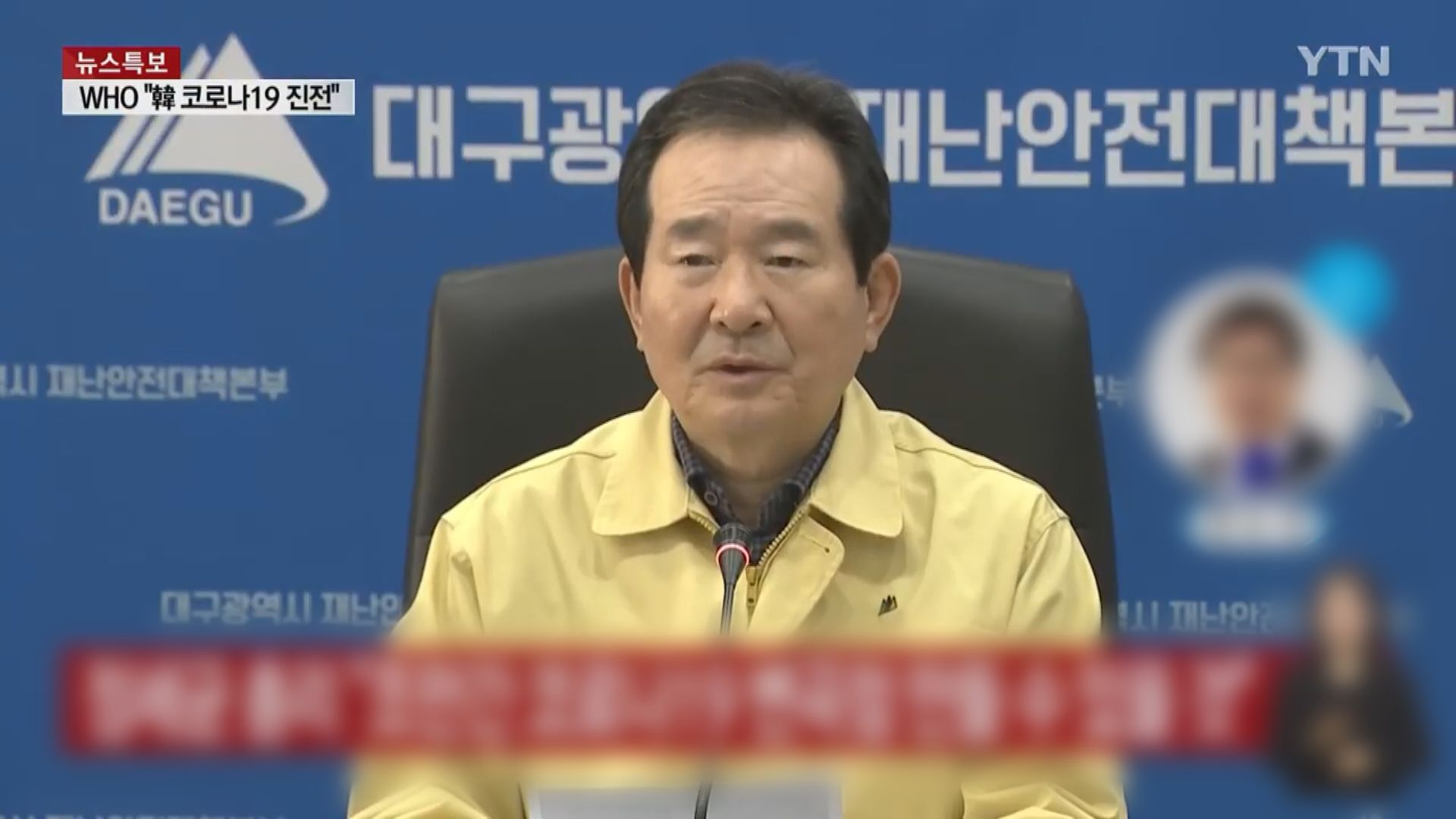 南韓總理認為疫情有望短期迎來轉折點