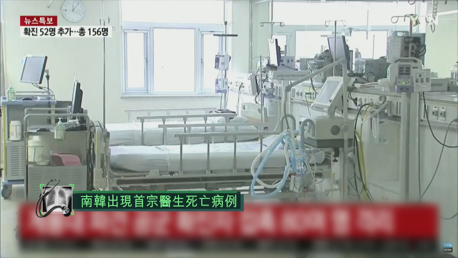 南韓首次有醫生感染新型冠狀病毒死亡