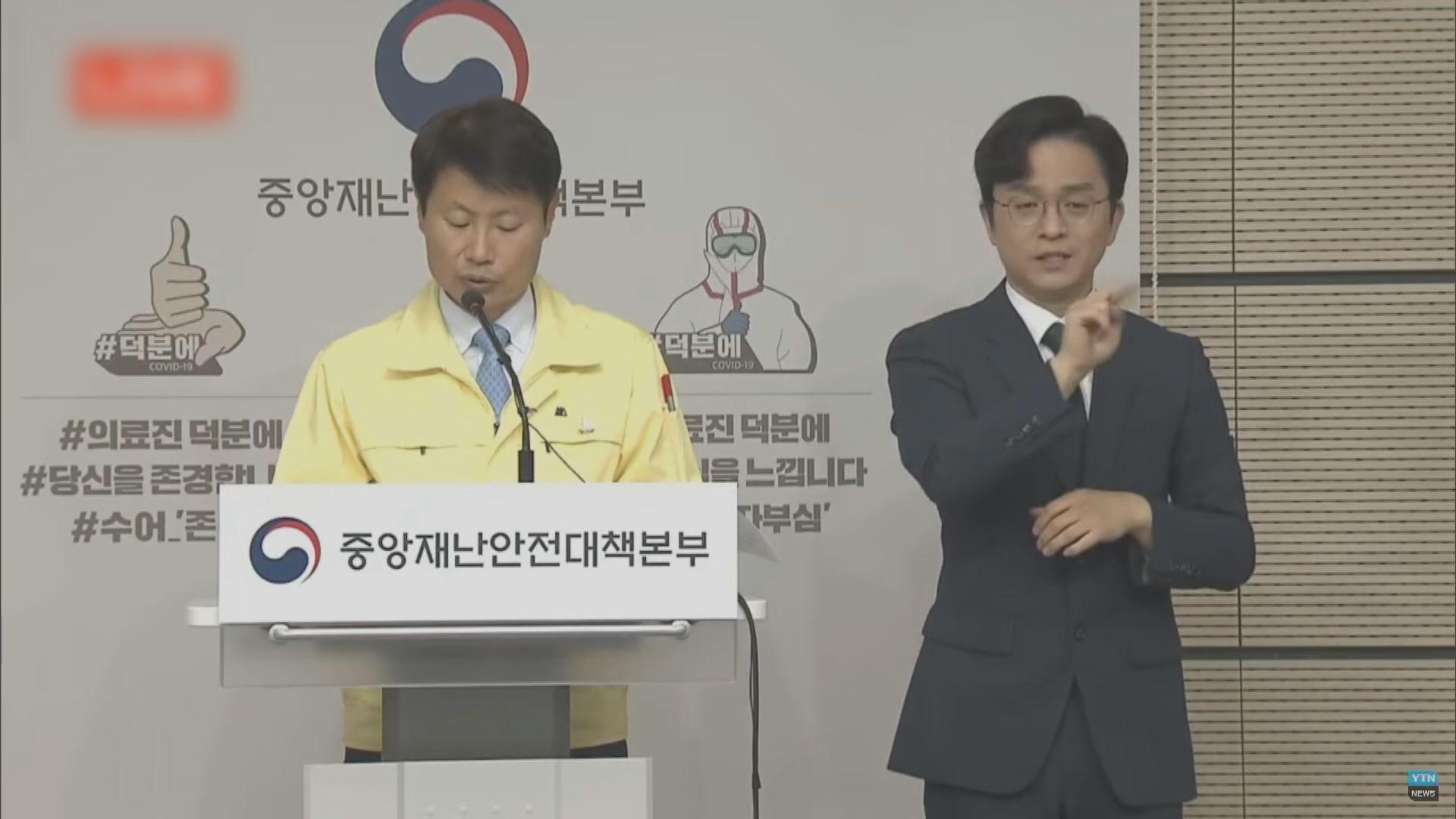 南韓單日新增13宗社區感染病例