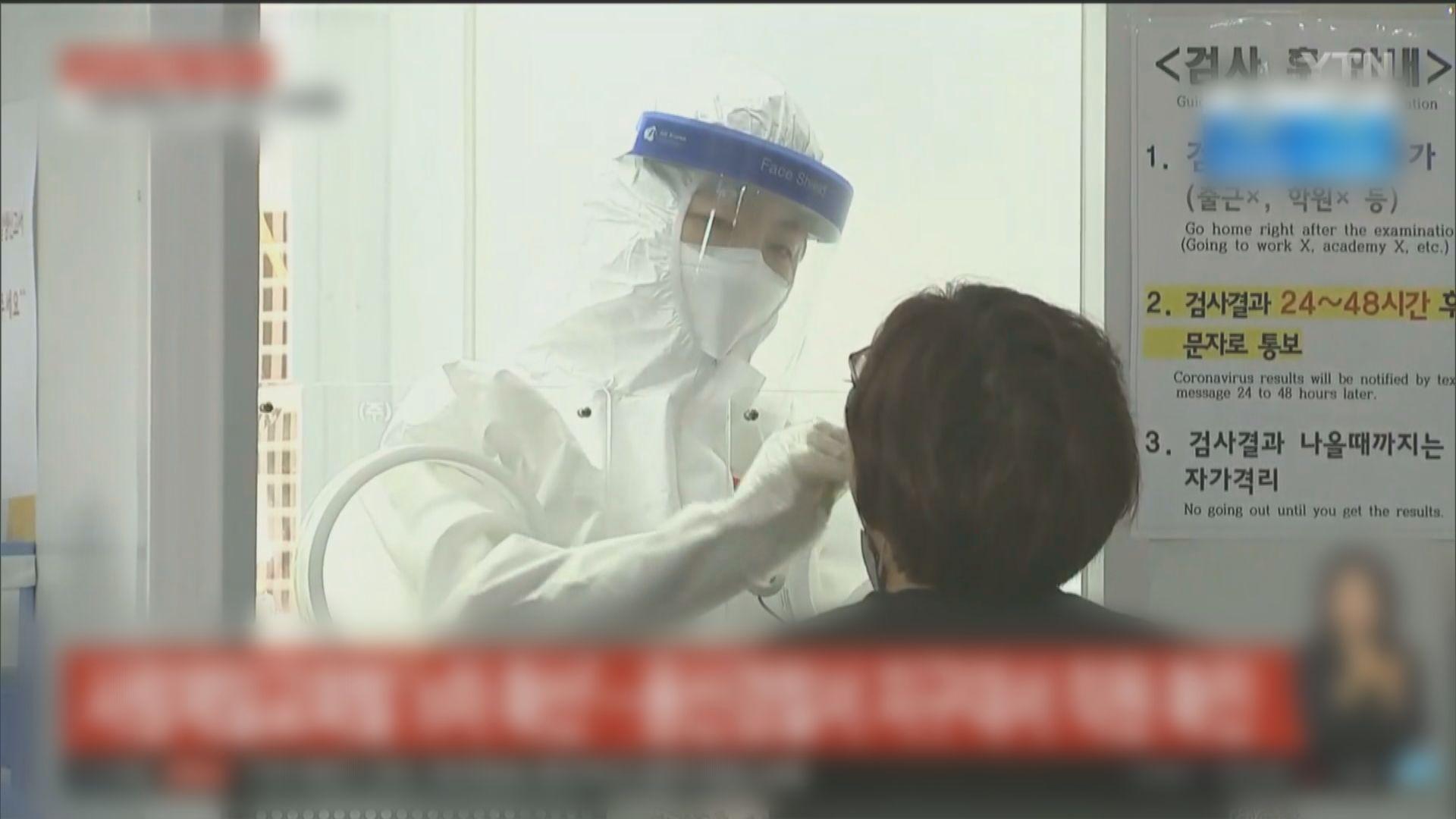 南韓爆新一輪疫情 首都圈社交距離措施級別升至第二級