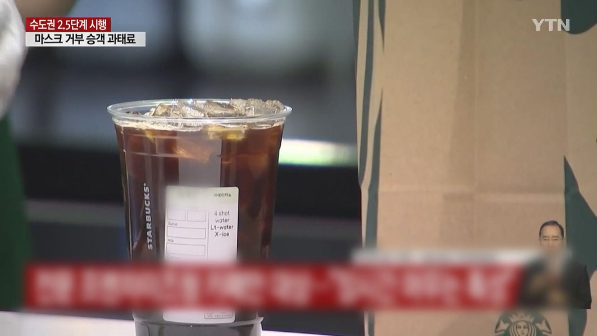 南韓首都圈即日起實施加強版防疫措施