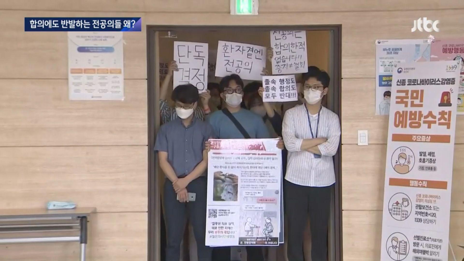 南韓實習醫生不滿醫生協會與政府達成協議