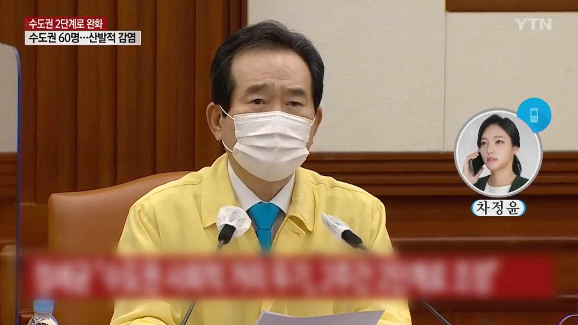 南韓首都圈周一下調防疫措施級別