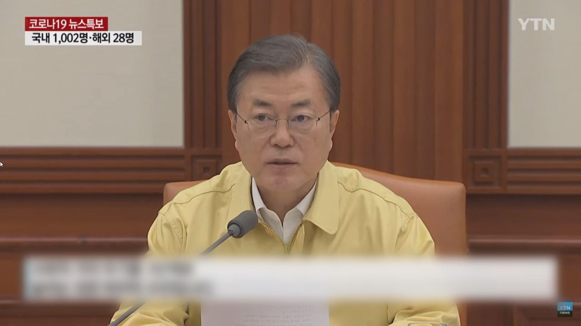 南韓首次單日增過千宗確診 總統將上調防疫至最高級別