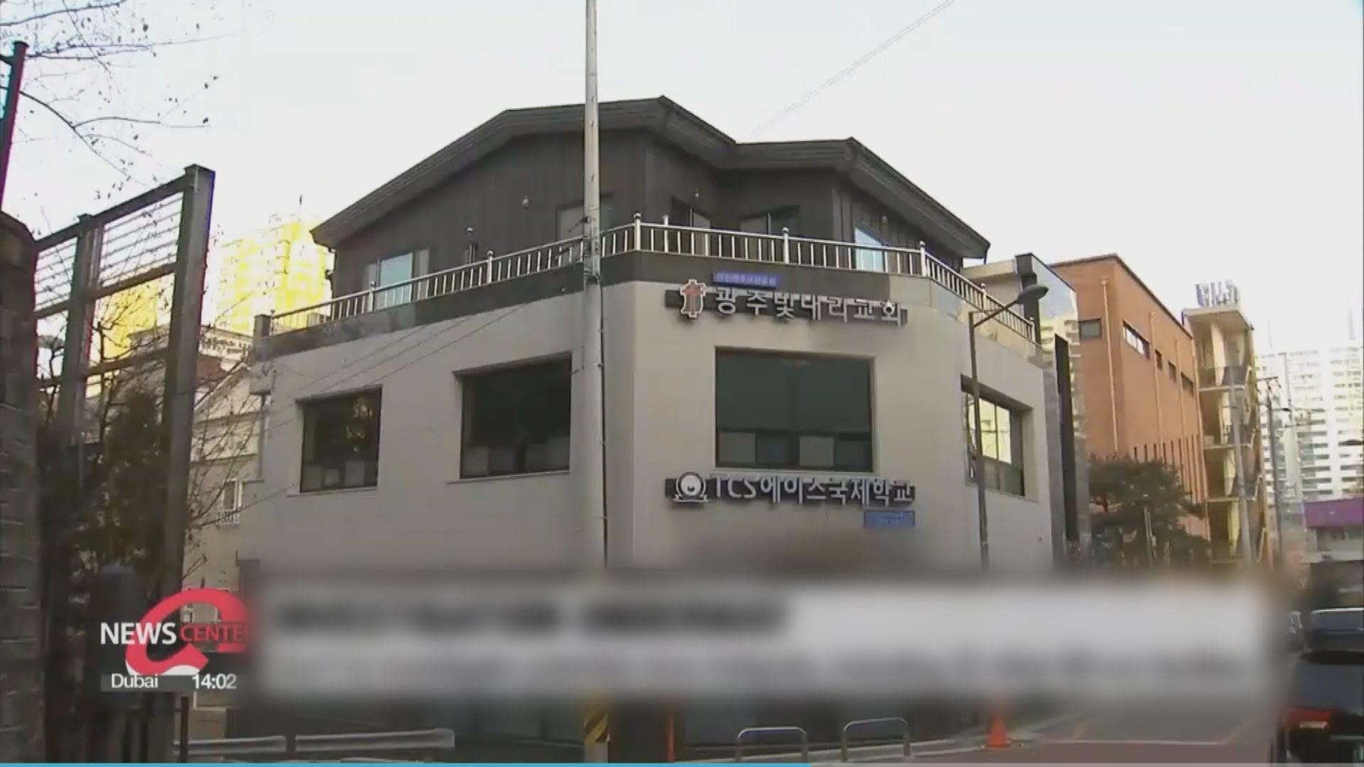 南韓教會旗下教堂及學校爆群聚感染