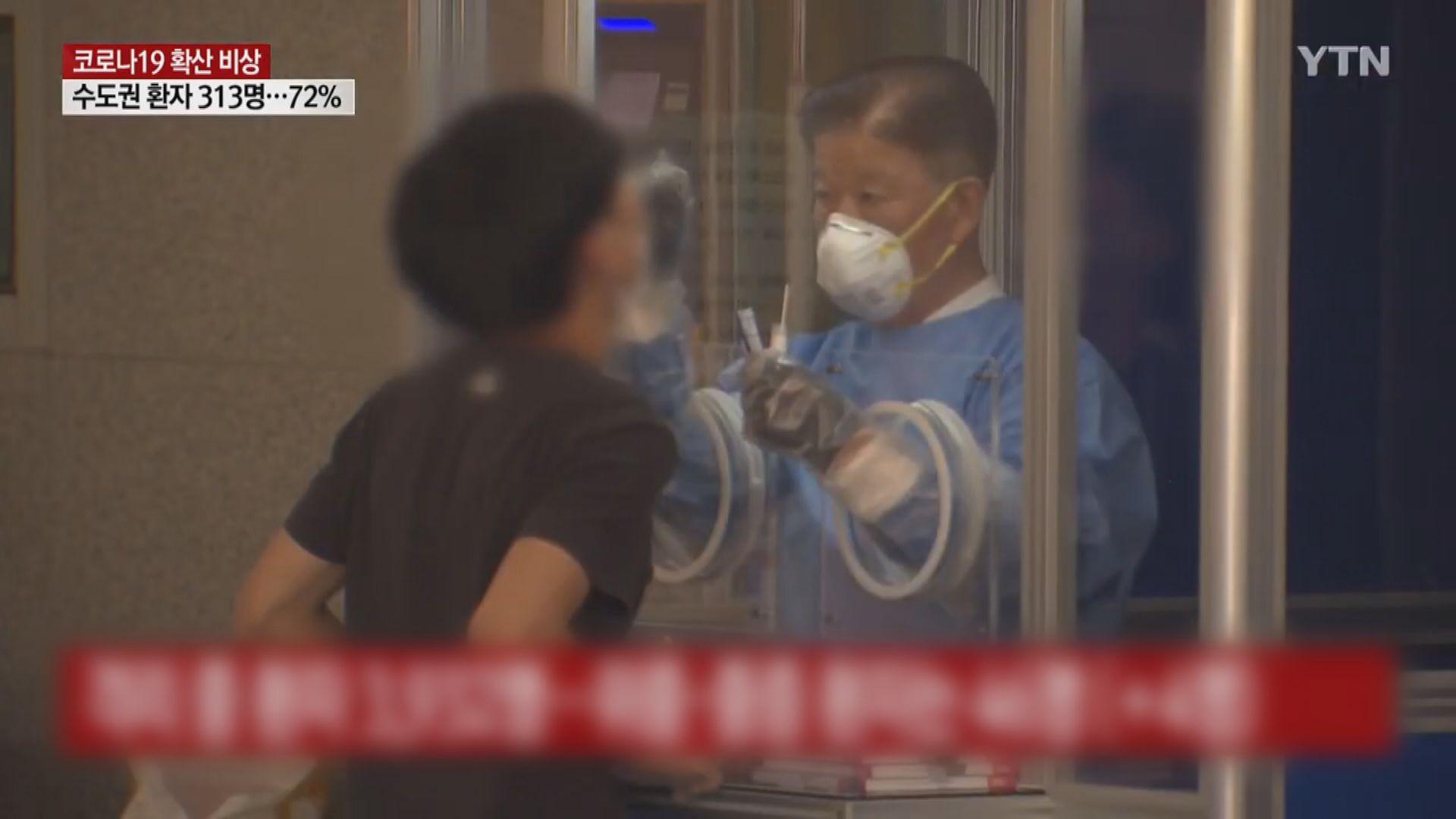 南韓增1316宗新冠確診 再創疫情以來新高