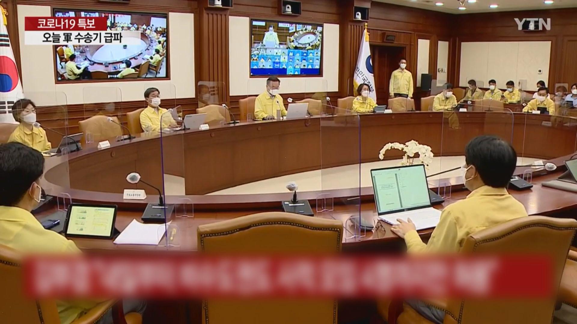 南韓周一起首都圈以外地區禁五人以上私人聚會