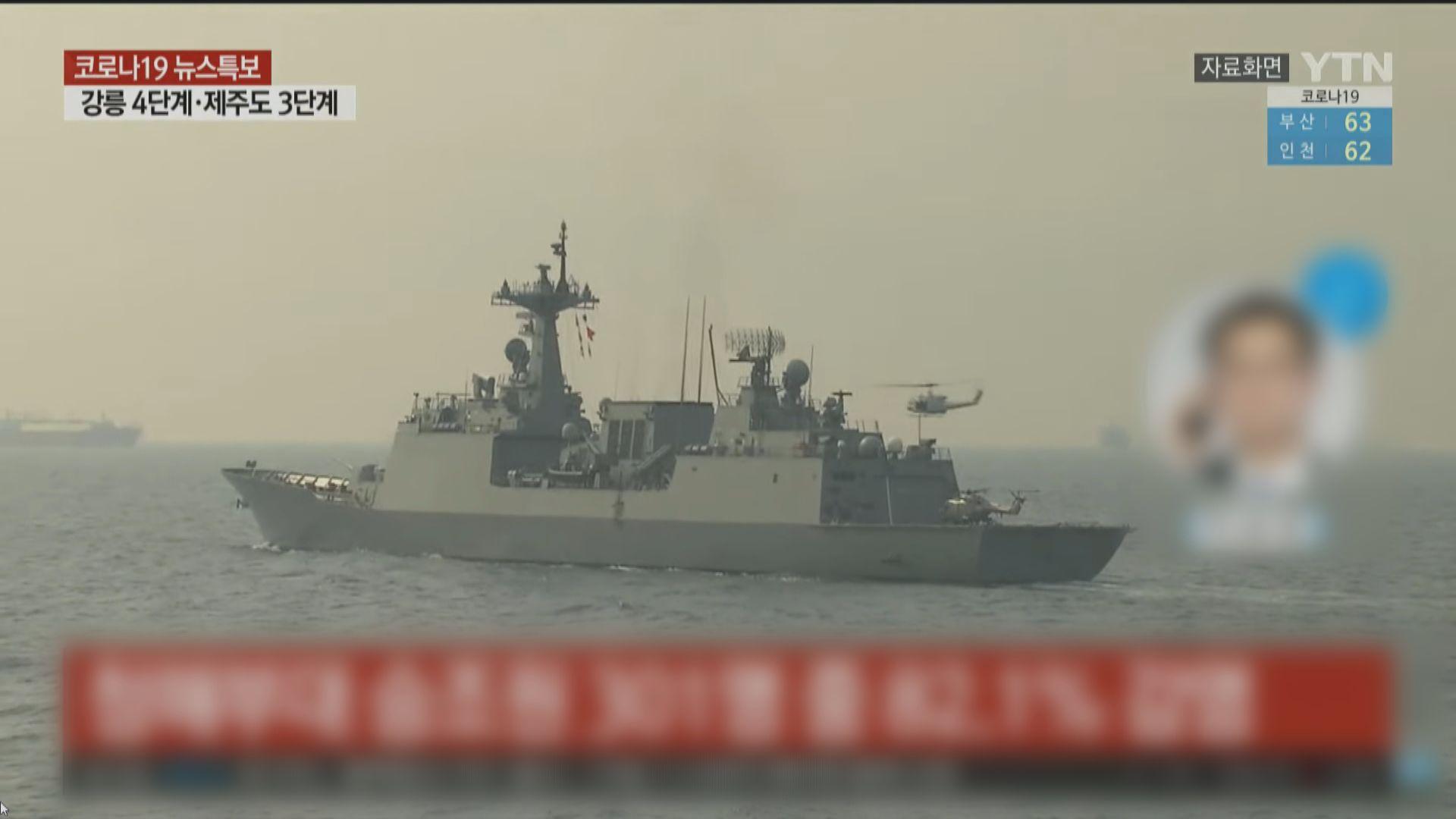 南韓文武大王號驅逐艦增至八成八人確診