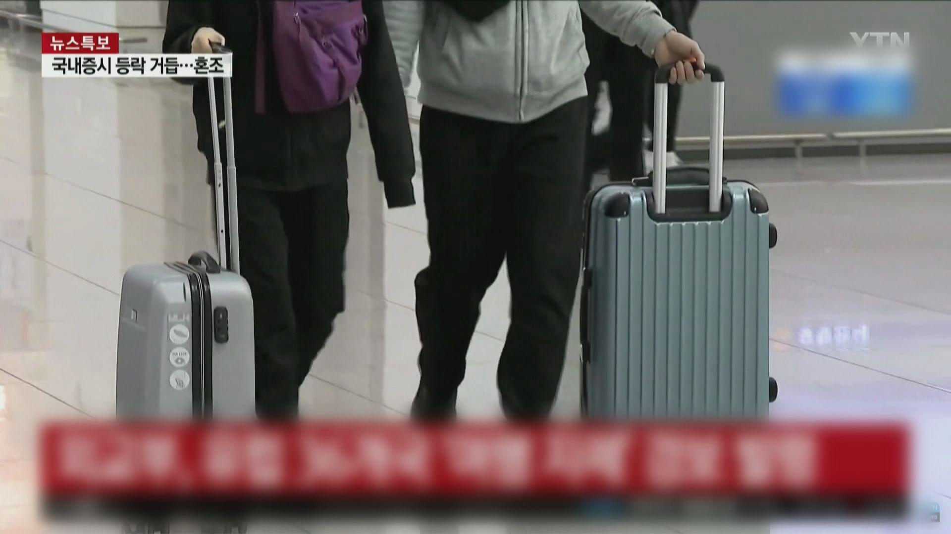 南韓周四起擴大入境管制至全球旅客