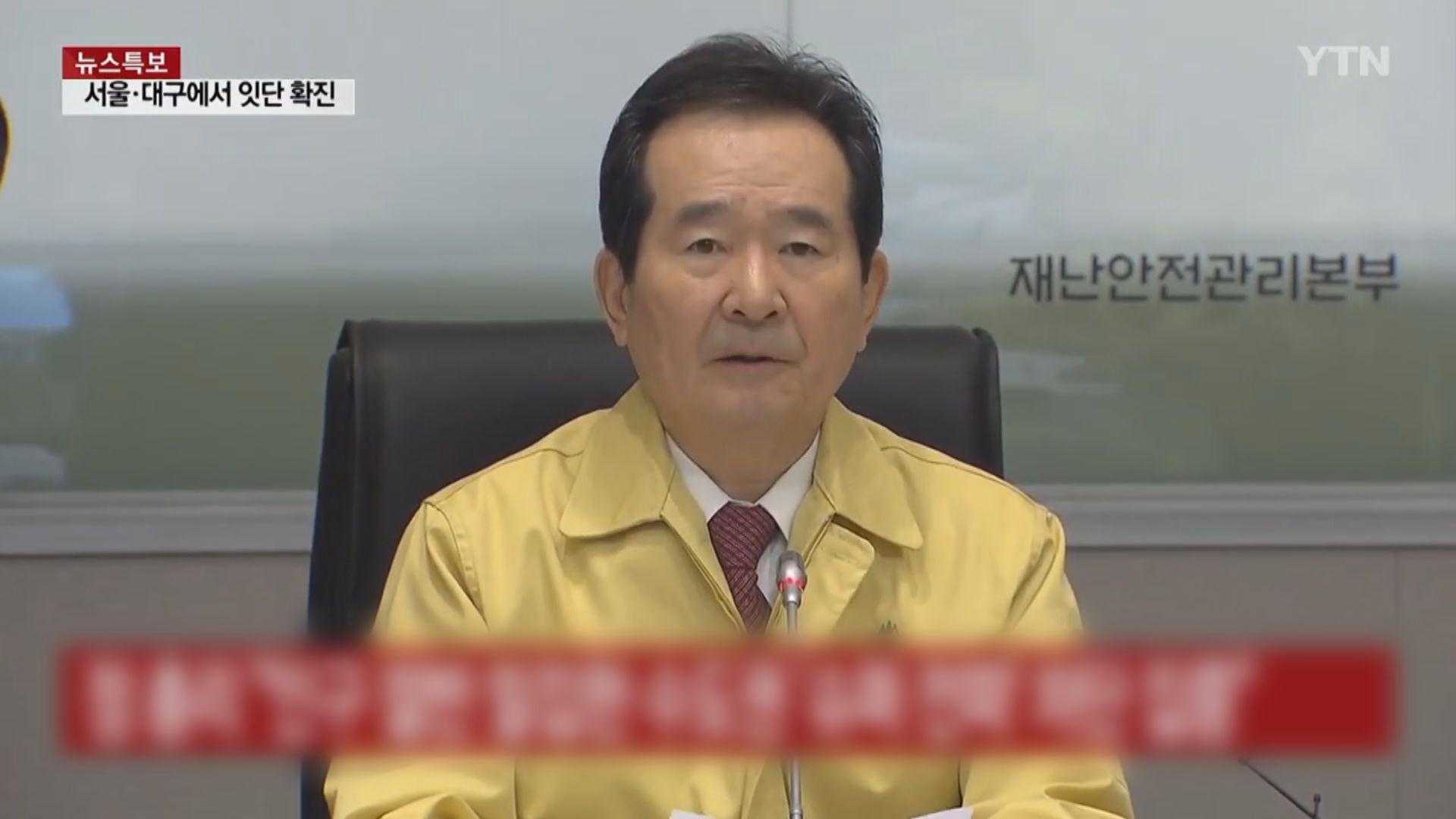 南韓總理關注首爾或現「超級傳播」