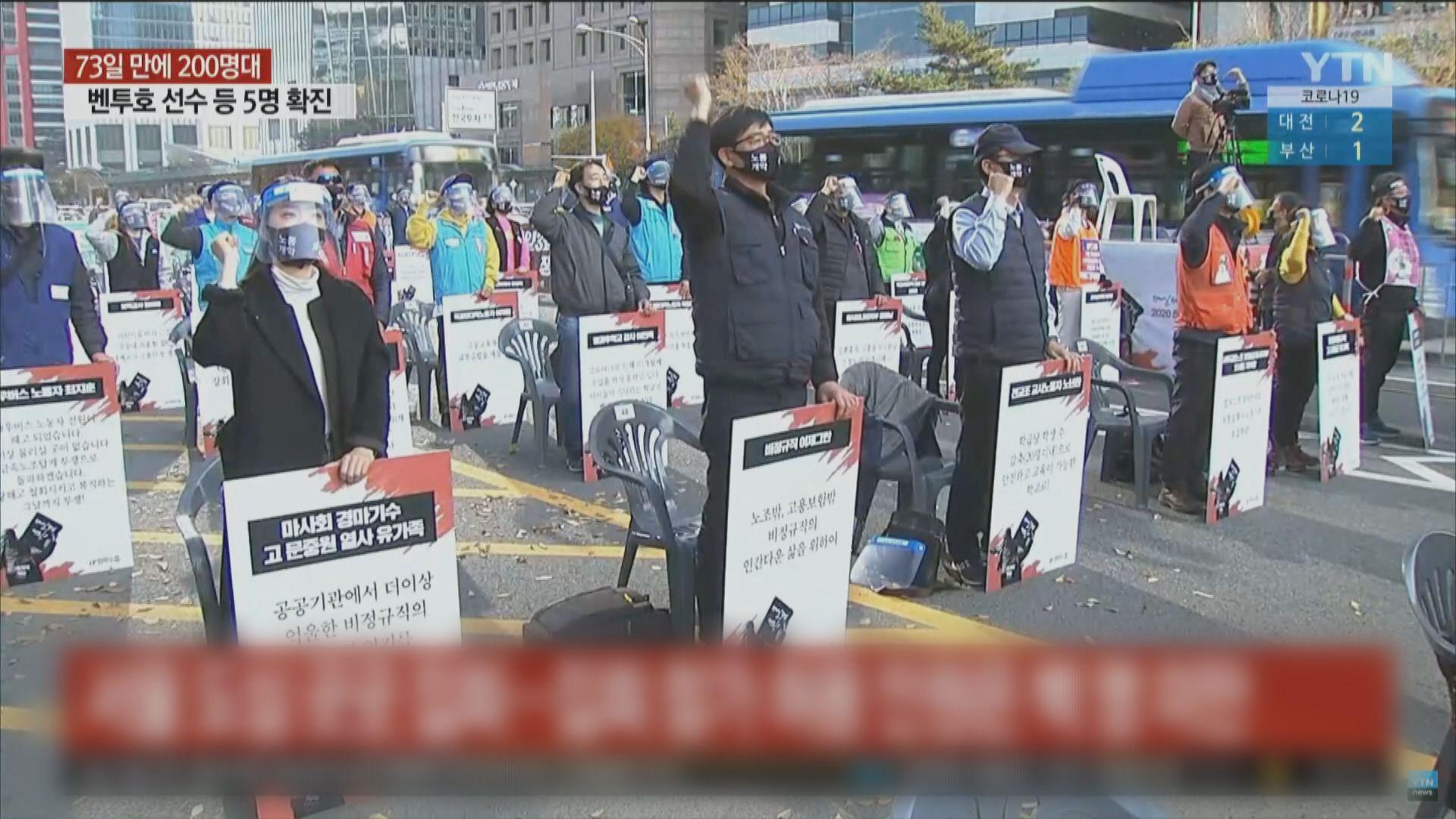 南韓當局擔心集會活動致疫情傳播
