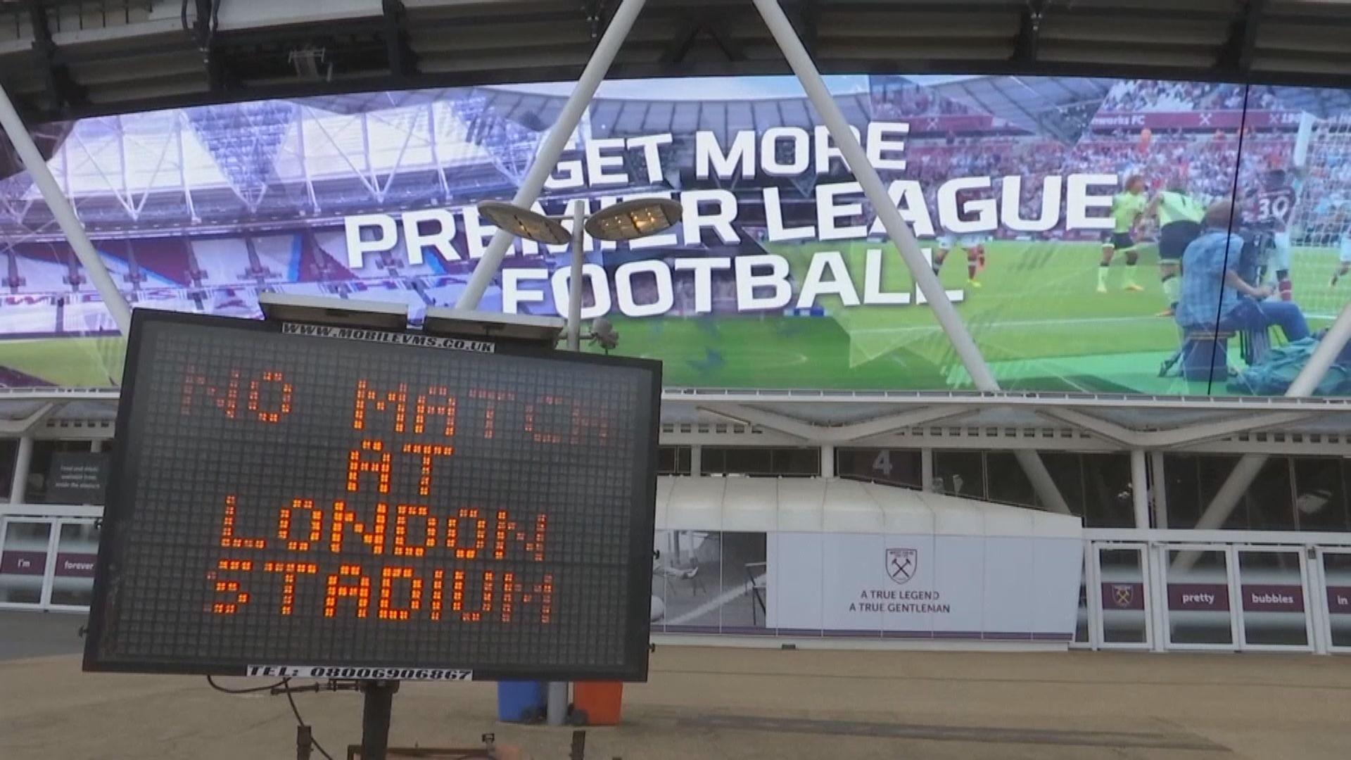 頂級足球聯賽停擺或面臨轉播機構索償