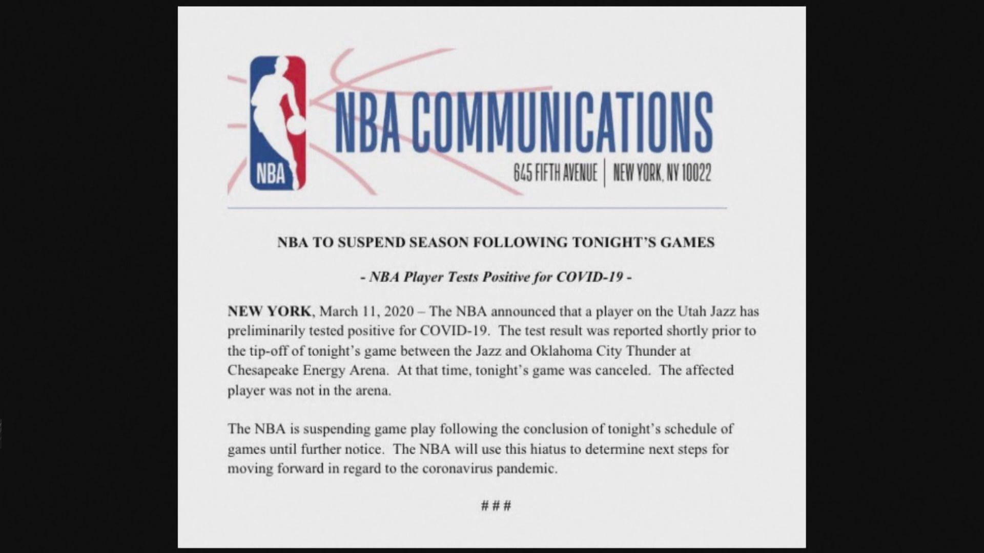 NBA有球員初步確診 今季所有賽事暫停