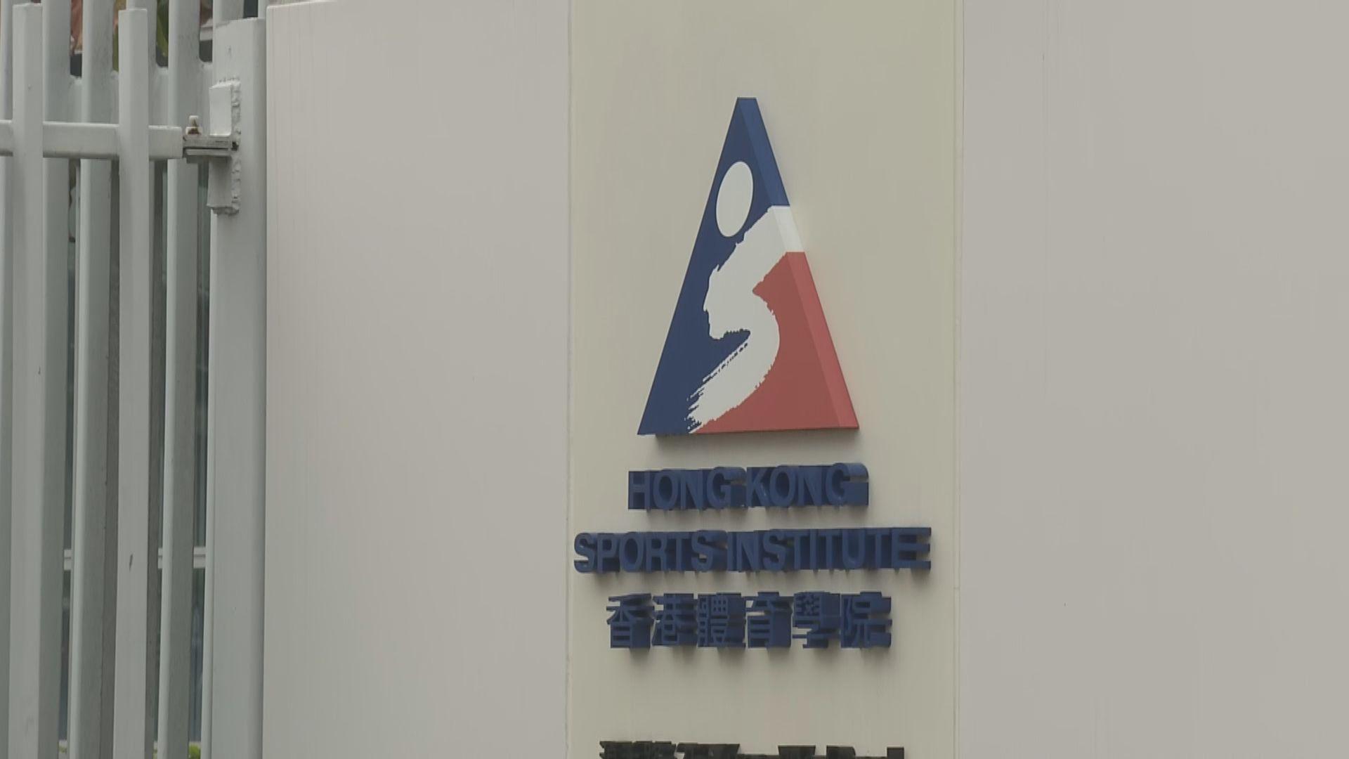 香港體育學院將消毒空手道館及宿舍