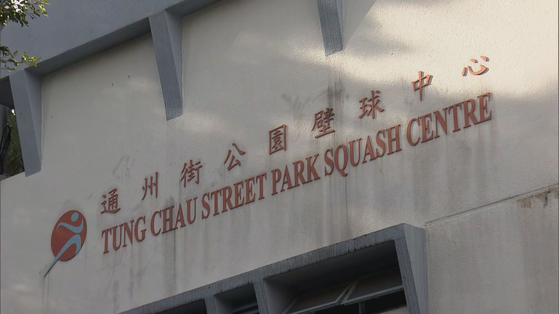 深水埗通州街公園壁球中心員工確診 即時關閉