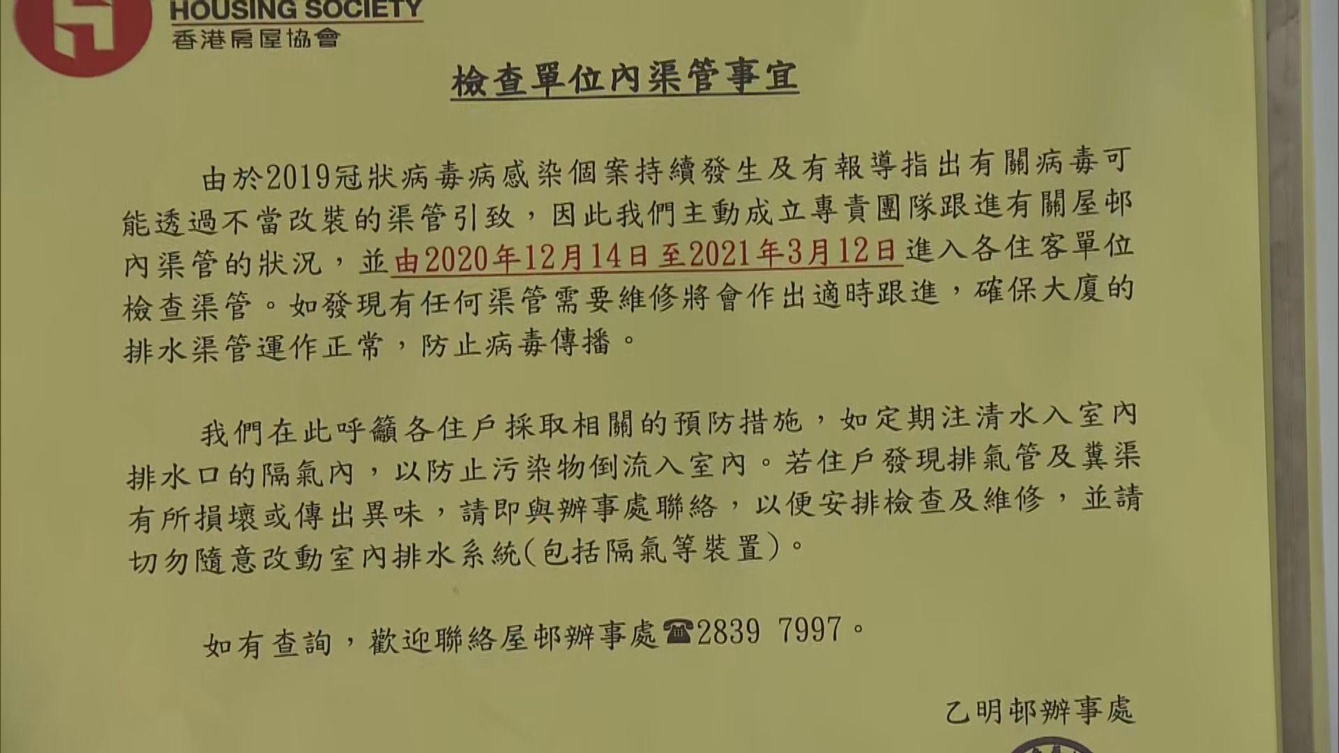 明恩樓4單位6人確診 當局要求居民逗留人士強制檢測