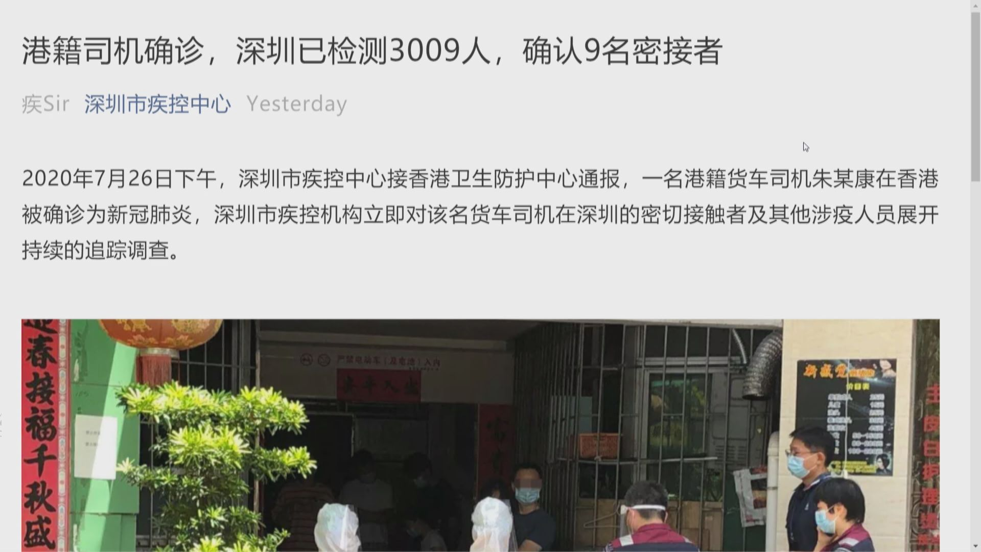 本港貨車司機確診 深圳檢測逾三千人