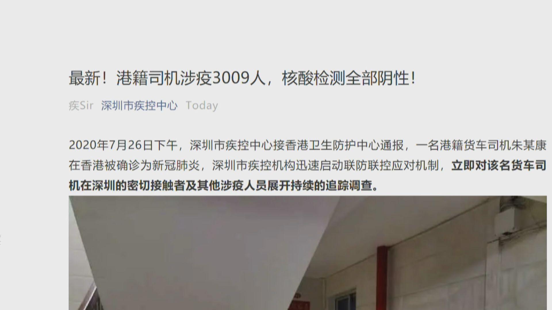 本港貨車司機確診 深圳東莞檢測四千人全部樣本呈陰性