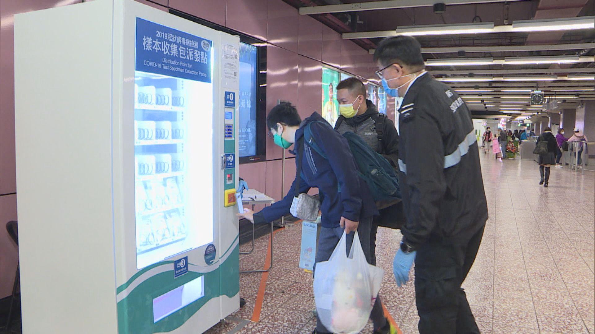 多十港鐵站增設樣本收集包自動派發機