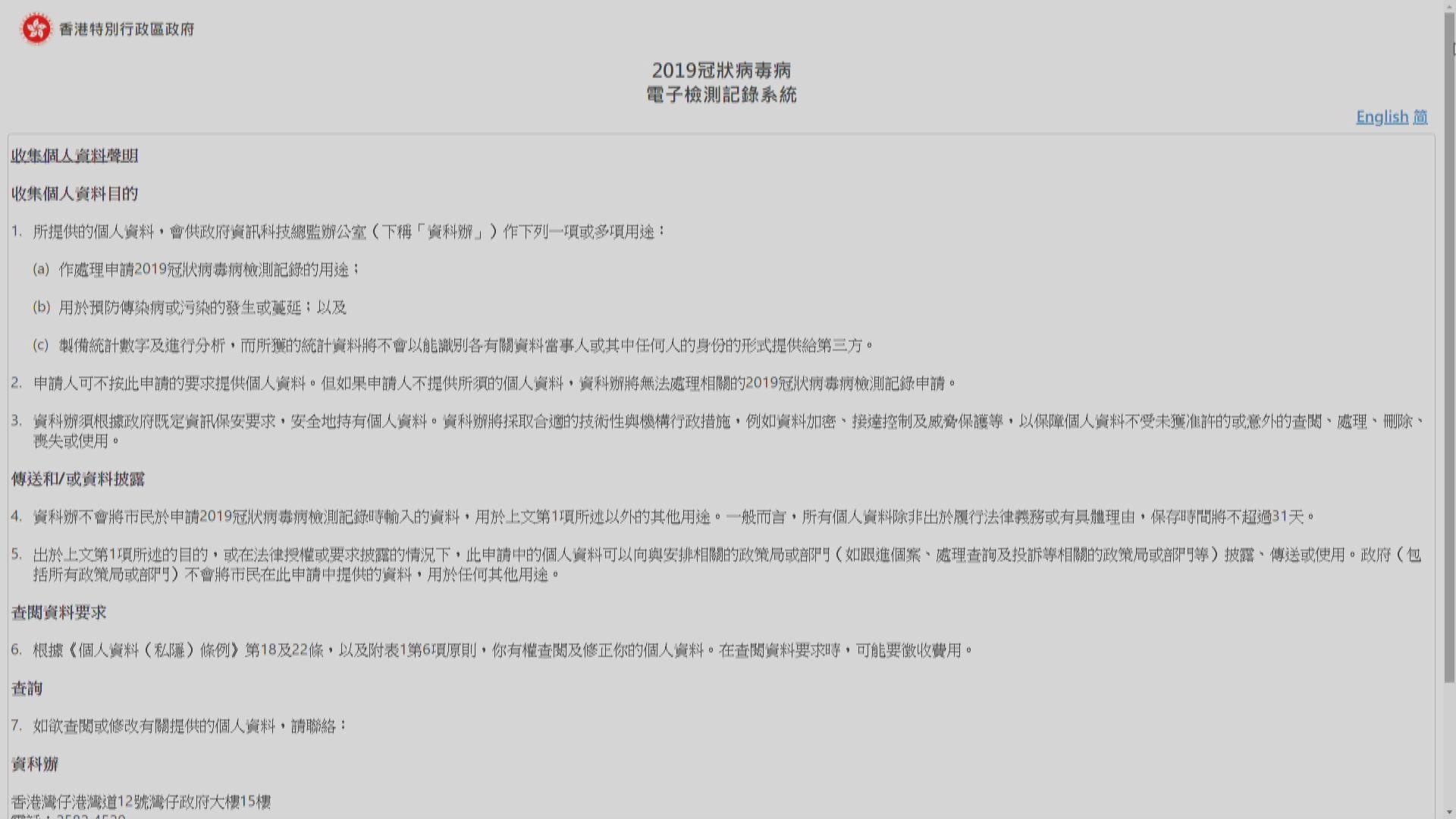 政府設網站供市民下載新冠病毒電子檢測記錄