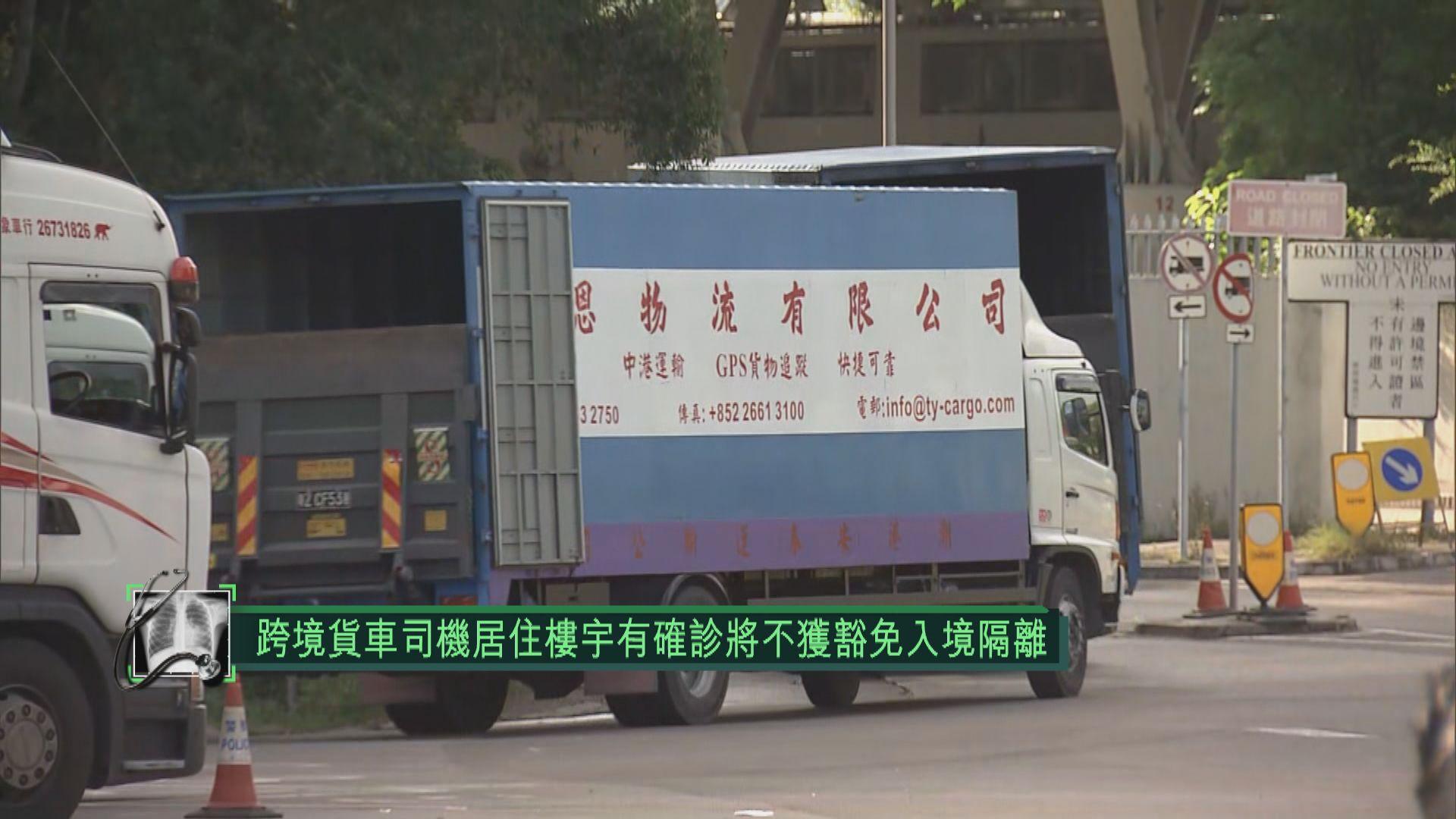 跨境貨車司機居住樓宇有確診將不獲豁免入境隔離