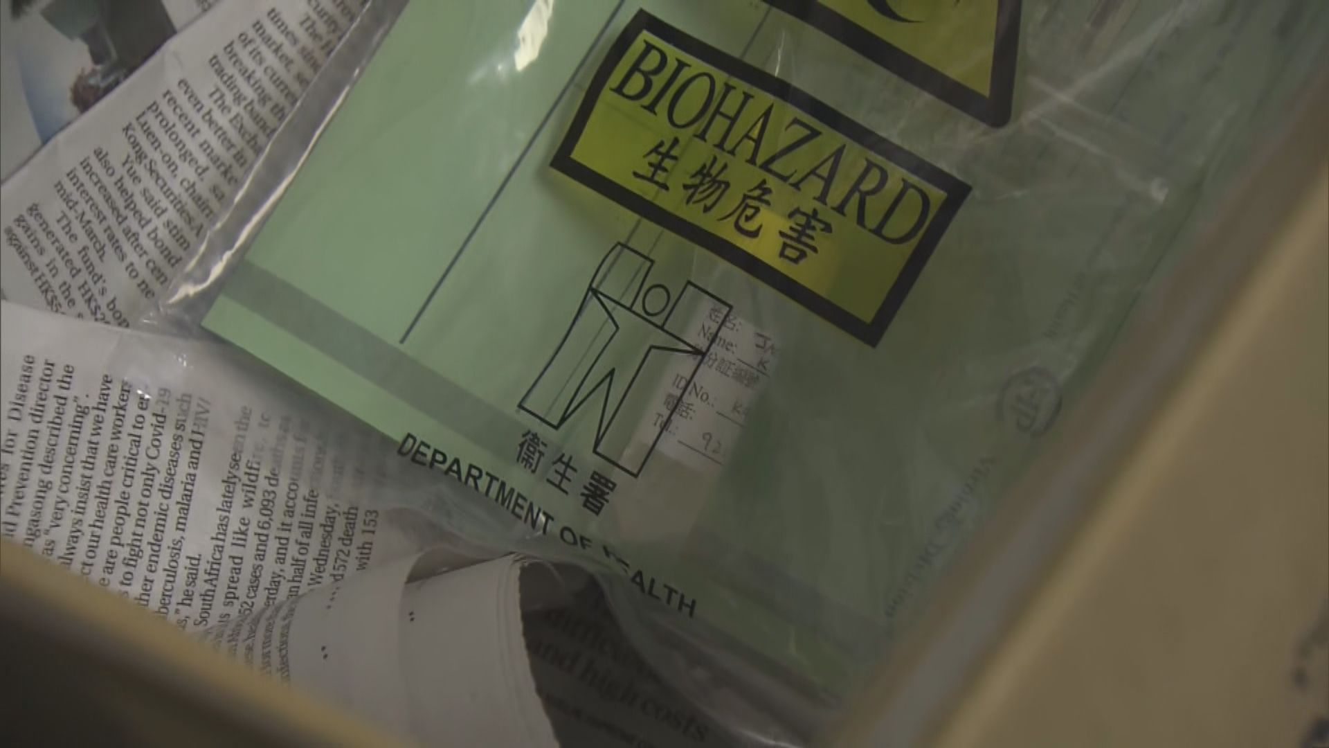 泰籍女子確診 衞生防護中心到豪麗大廈收回樣本瓶