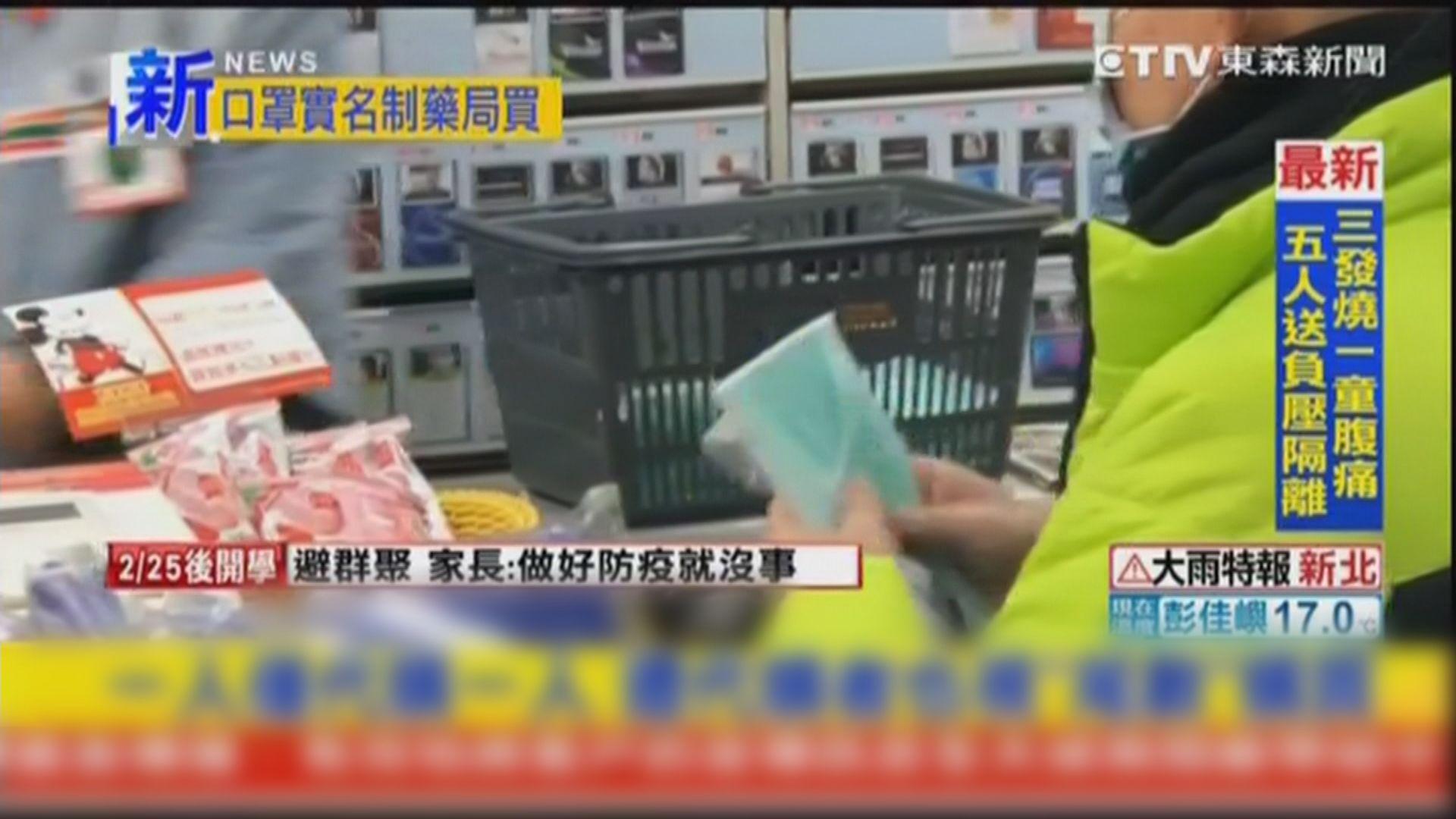 台灣民眾周四起一周限購兩個口罩