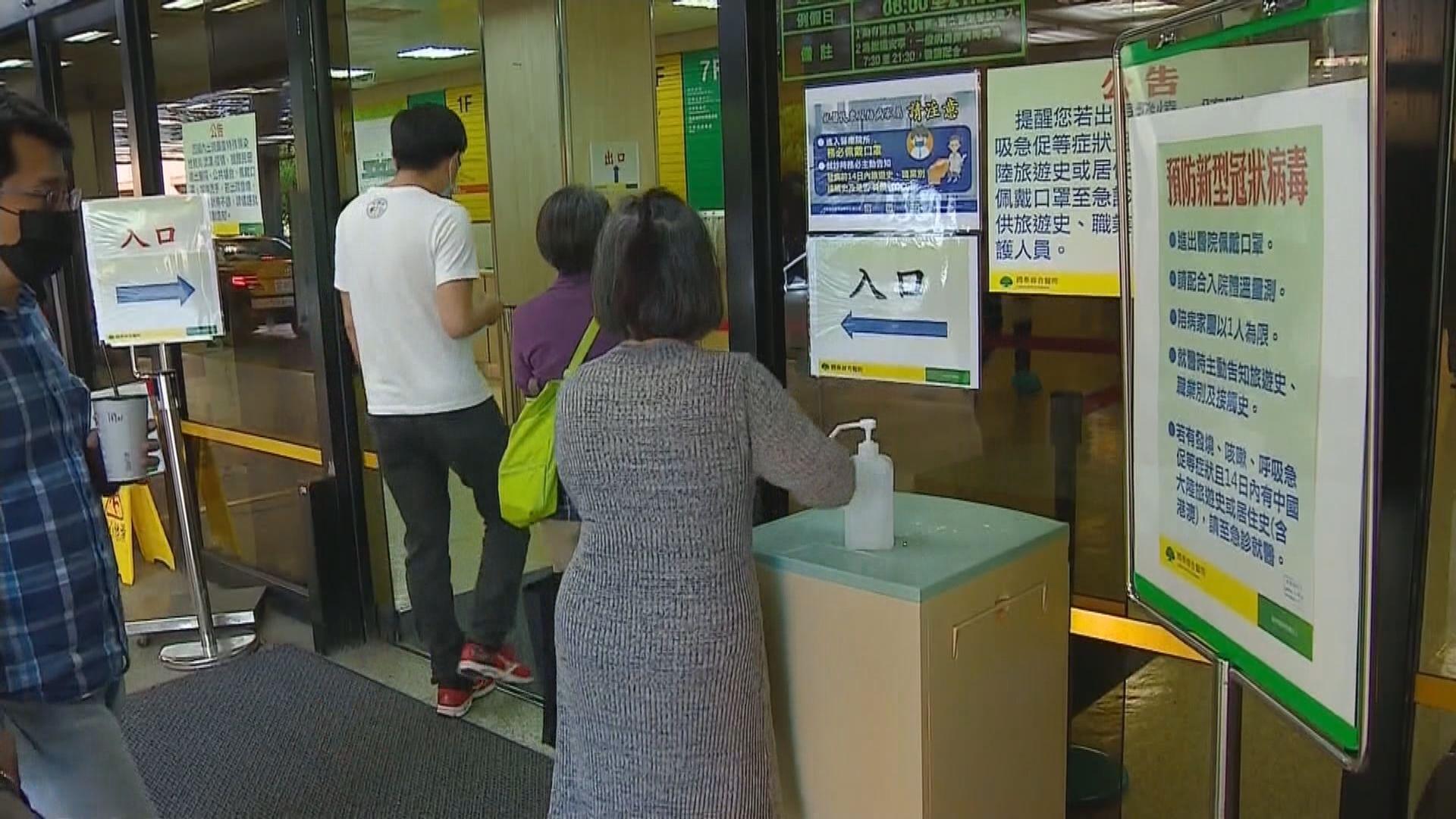 台灣首次出現醫院內集體感染