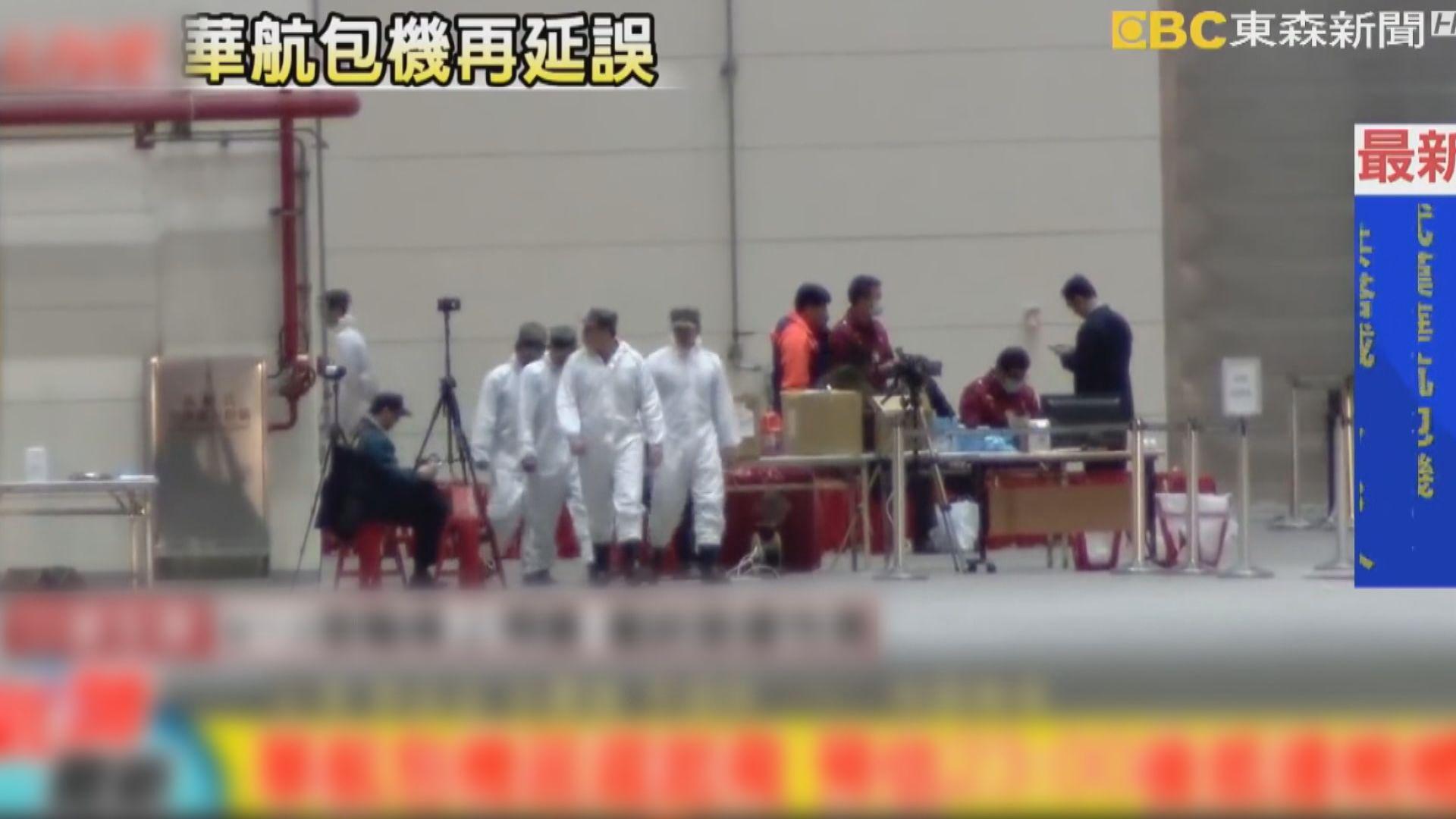 華航從武漢返台包機延近五小時起飛