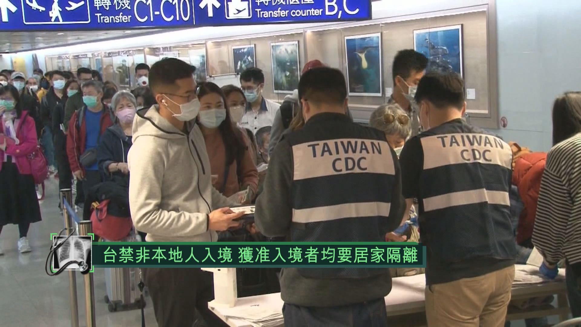 台禁非本地人入境 獲准入境者均要居家隔離