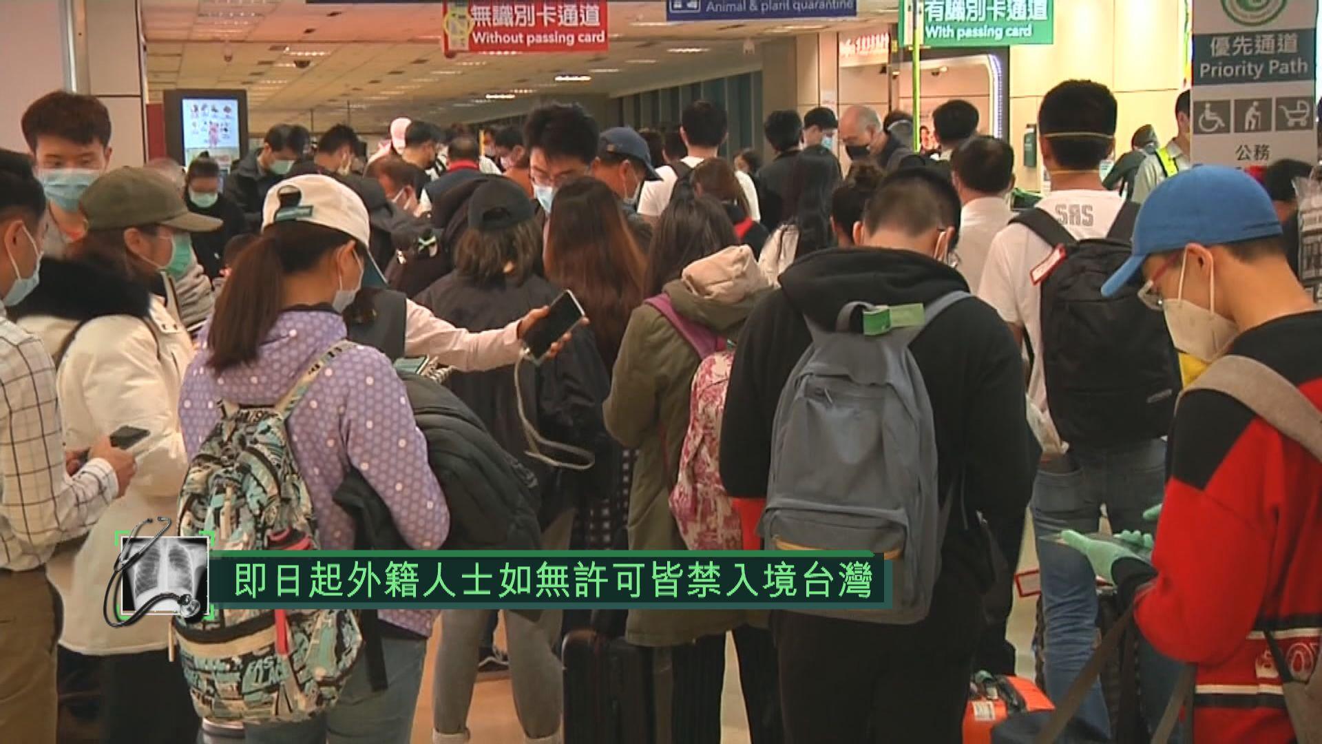 台灣:即日起外籍人士如無許可皆禁入境
