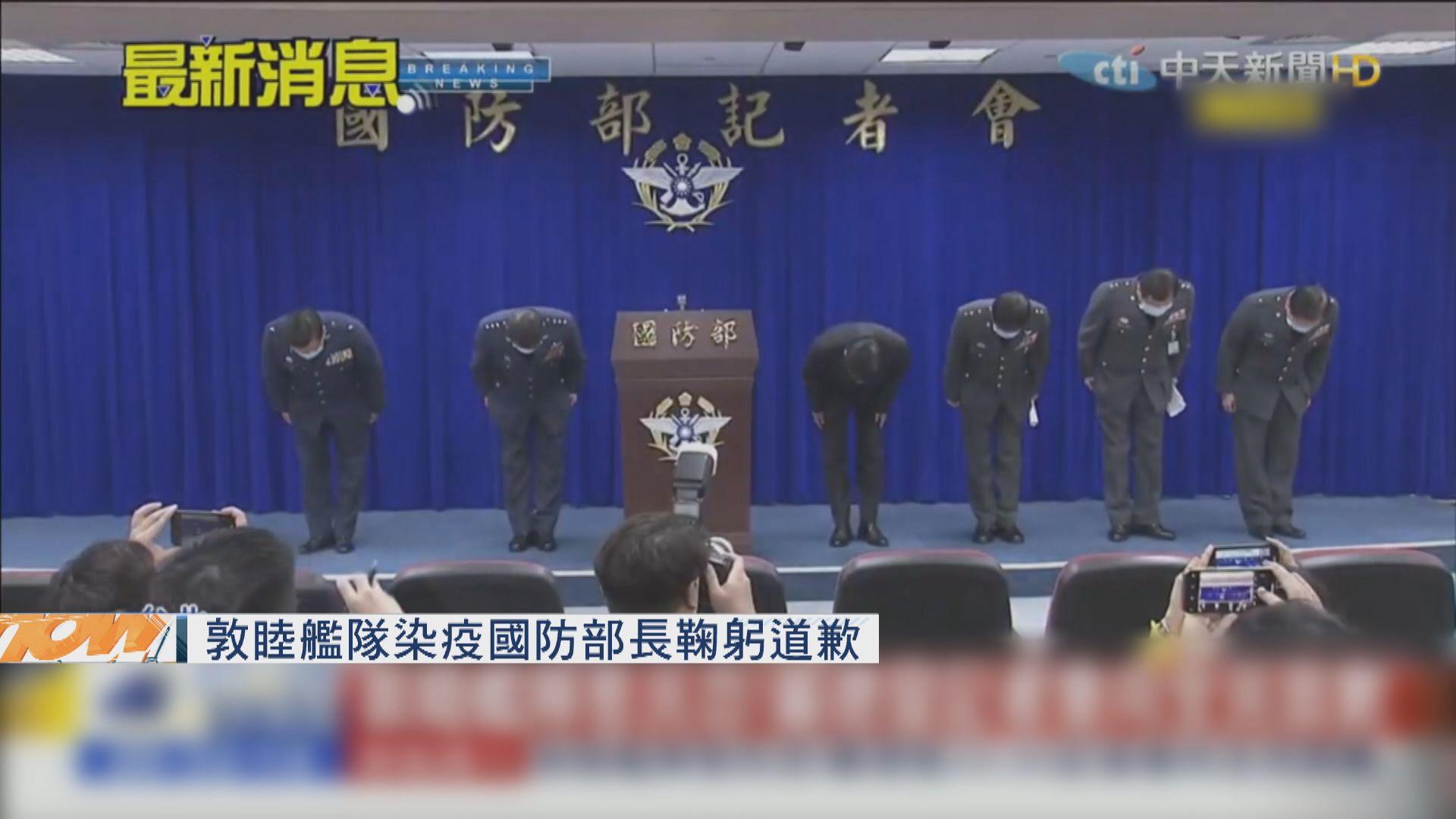 台灣敦睦艦隊染疫 國防部長鞠躬道歉
