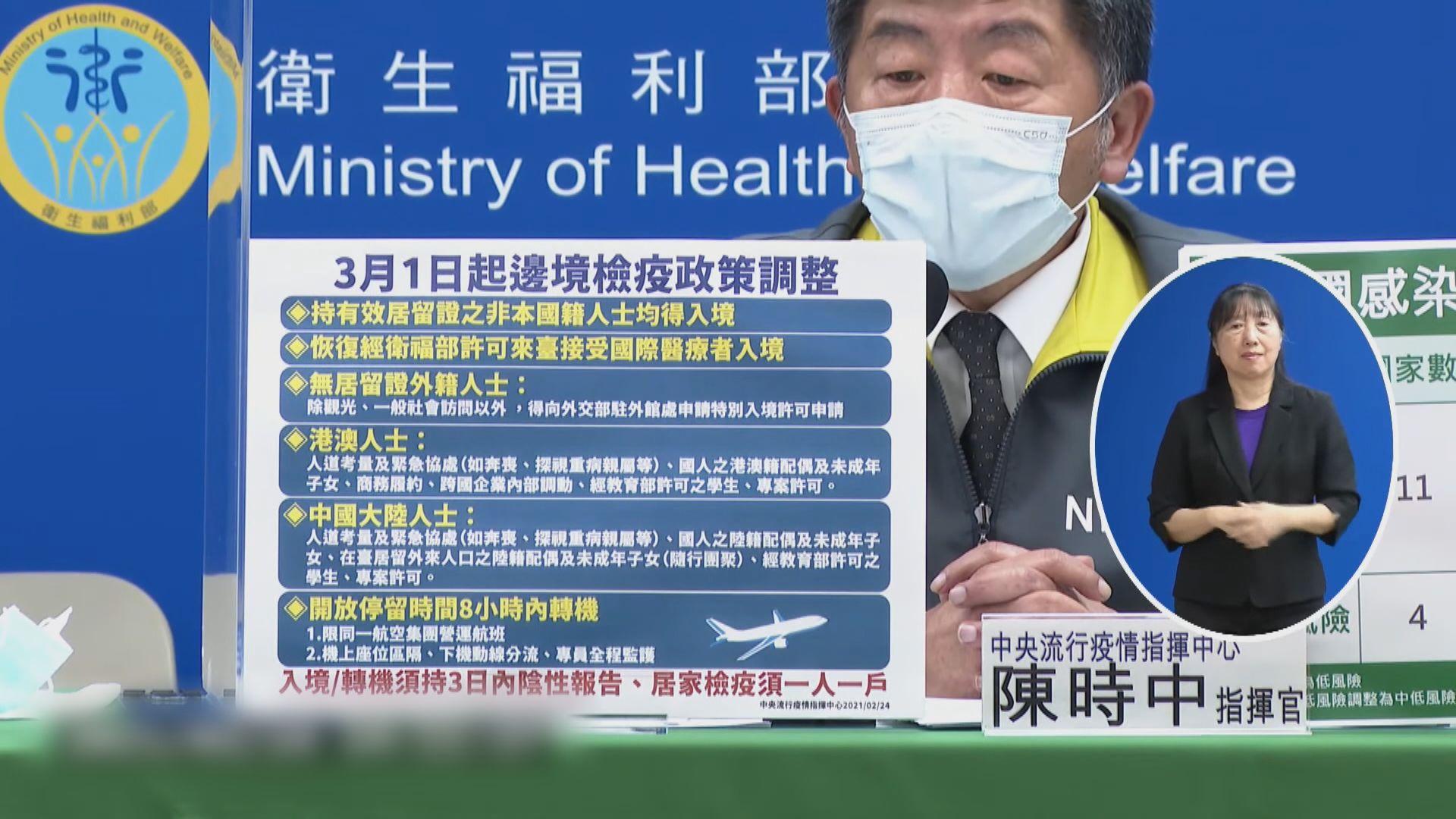 台灣三月起放寬外地人入境 旅遊觀光客未有鬆綁