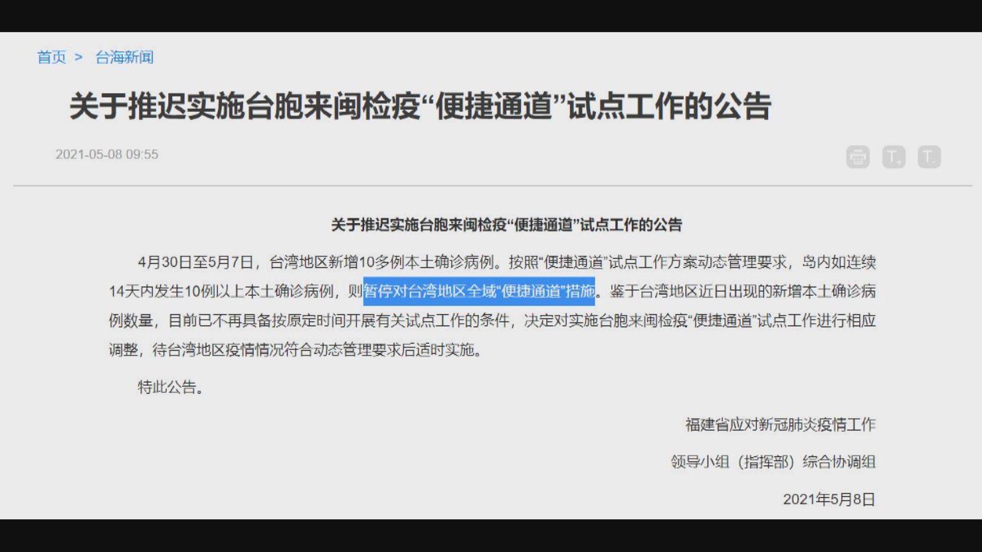 福建推遲放寬台灣民眾入境隔離措施